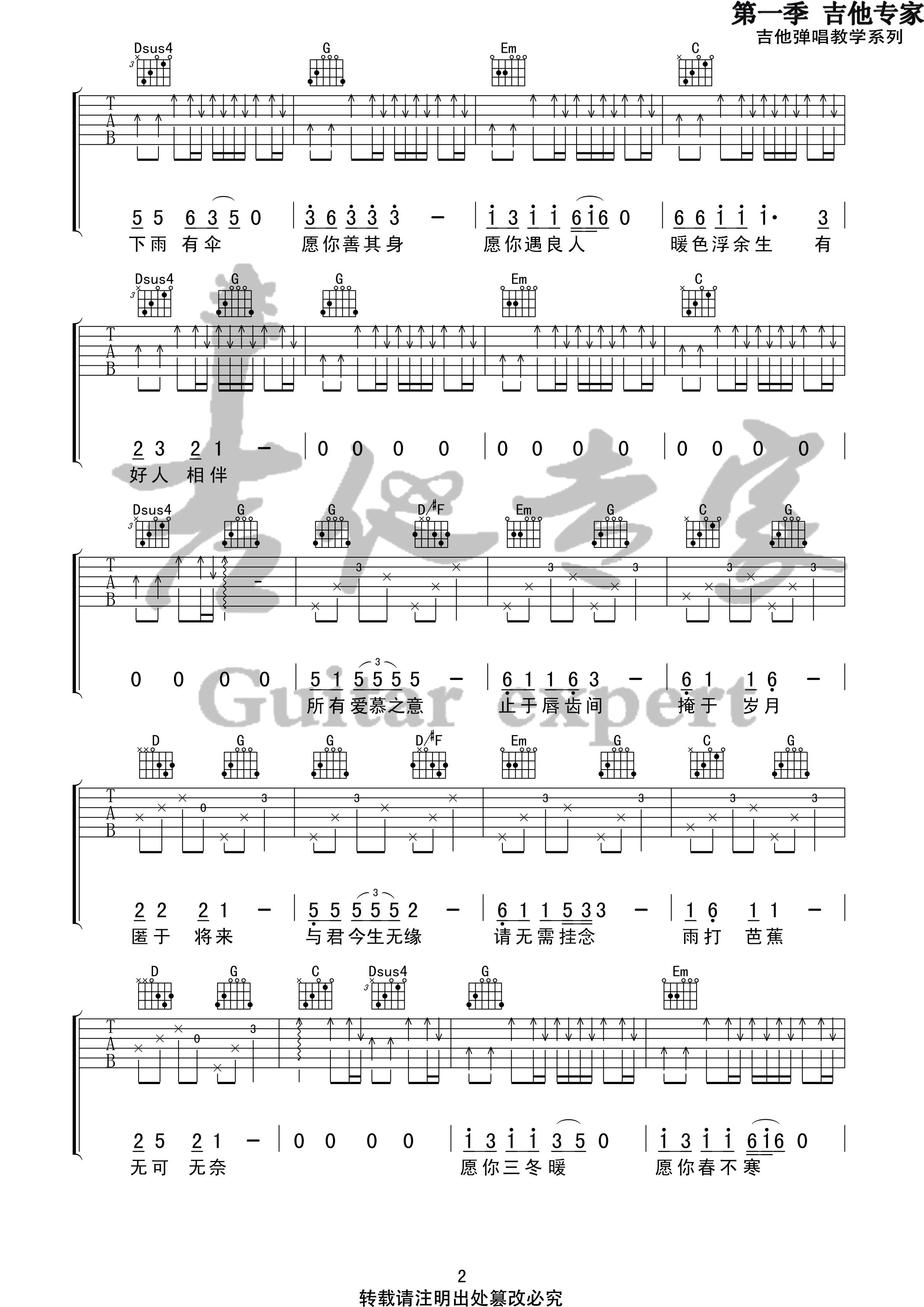 公子向北走(音艺吉他专家弹唱教学:第一季第48集)吉他谱(图片谱,弹唱,伴奏,教程)_李春花_公子向北走2 第一季第四十八集.jpg