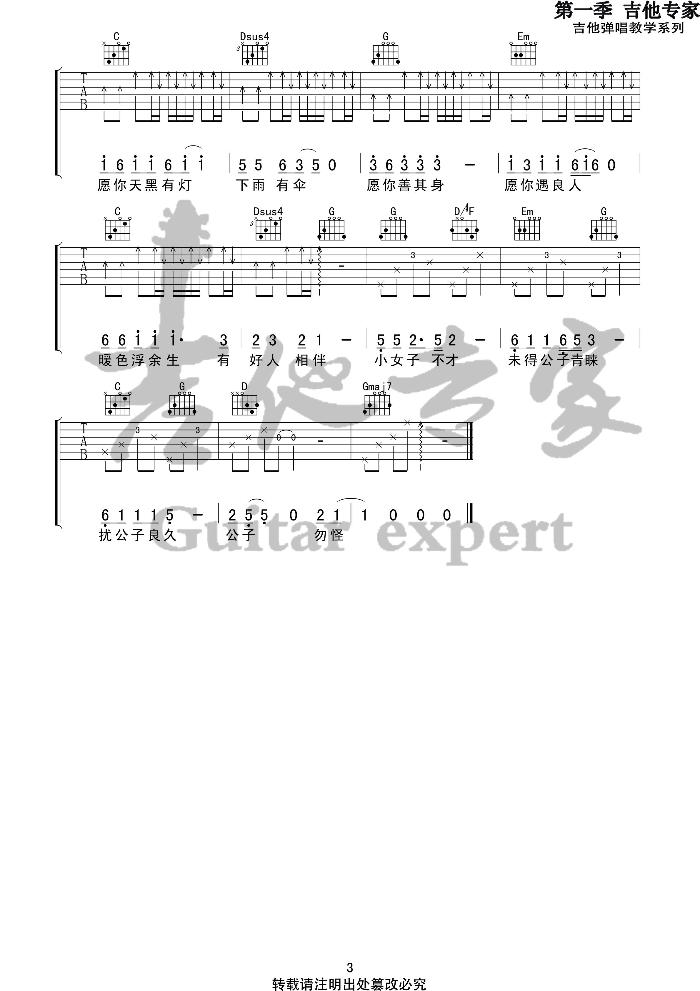 公子向北走(音艺吉他专家弹唱教学:第一季第48集)吉他谱(图片谱,弹唱,伴奏,教程)_李春花_公子向北走3 第一季第四十八集.jpg