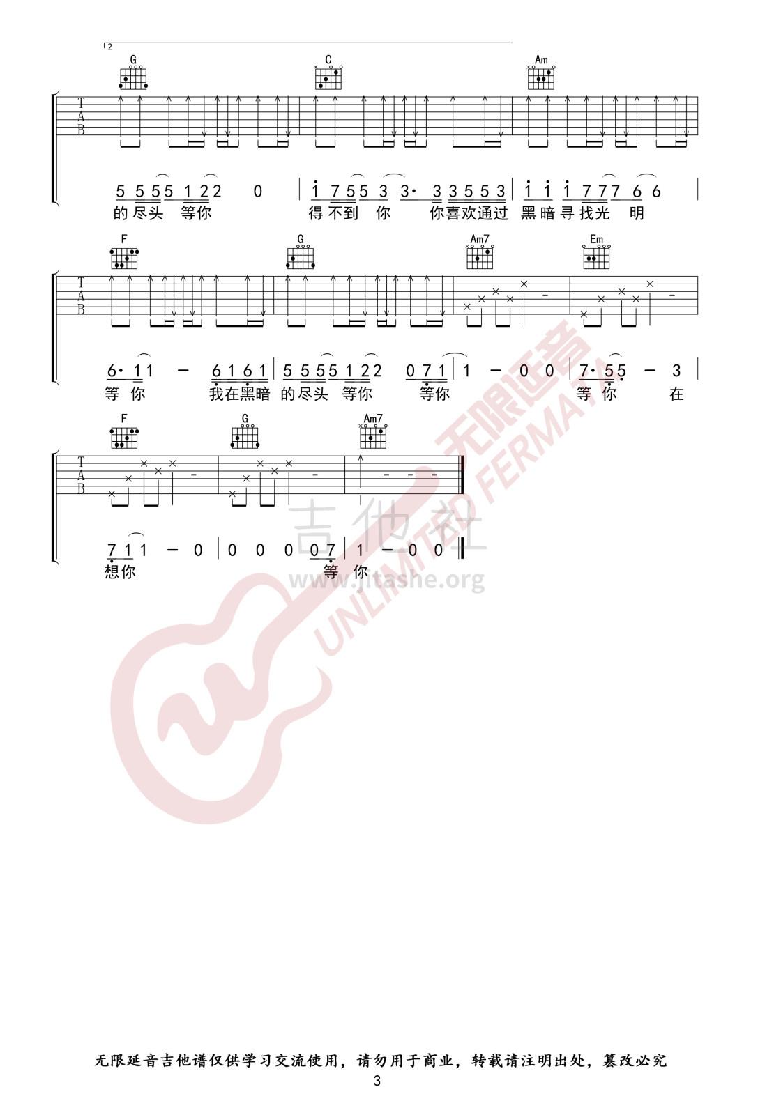 得不到你(无限延音编配)吉他谱(图片谱,C调,弹唱)_隔壁老樊(樊凯杰)_得不到你03.jpg