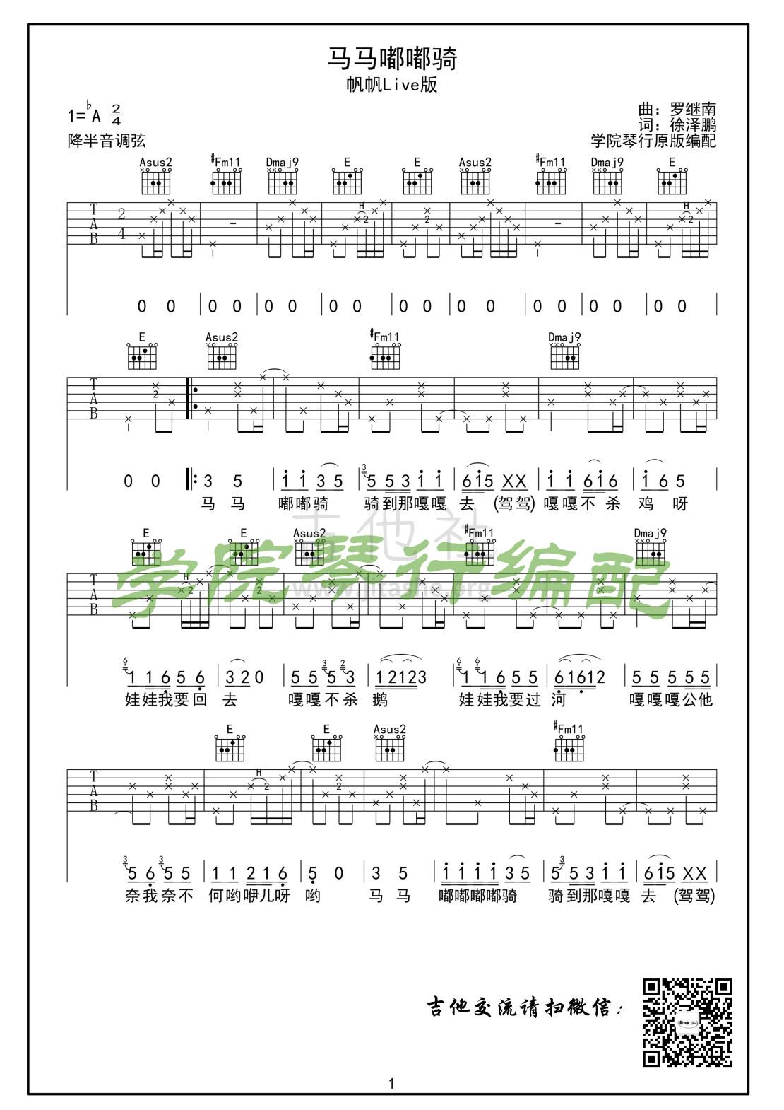 马马嘟嘟骑(学院琴行出品原版编配)吉他谱(图片谱,现场版,原版,弹唱)_斯斯与帆_马马嘟嘟骑1.jpg
