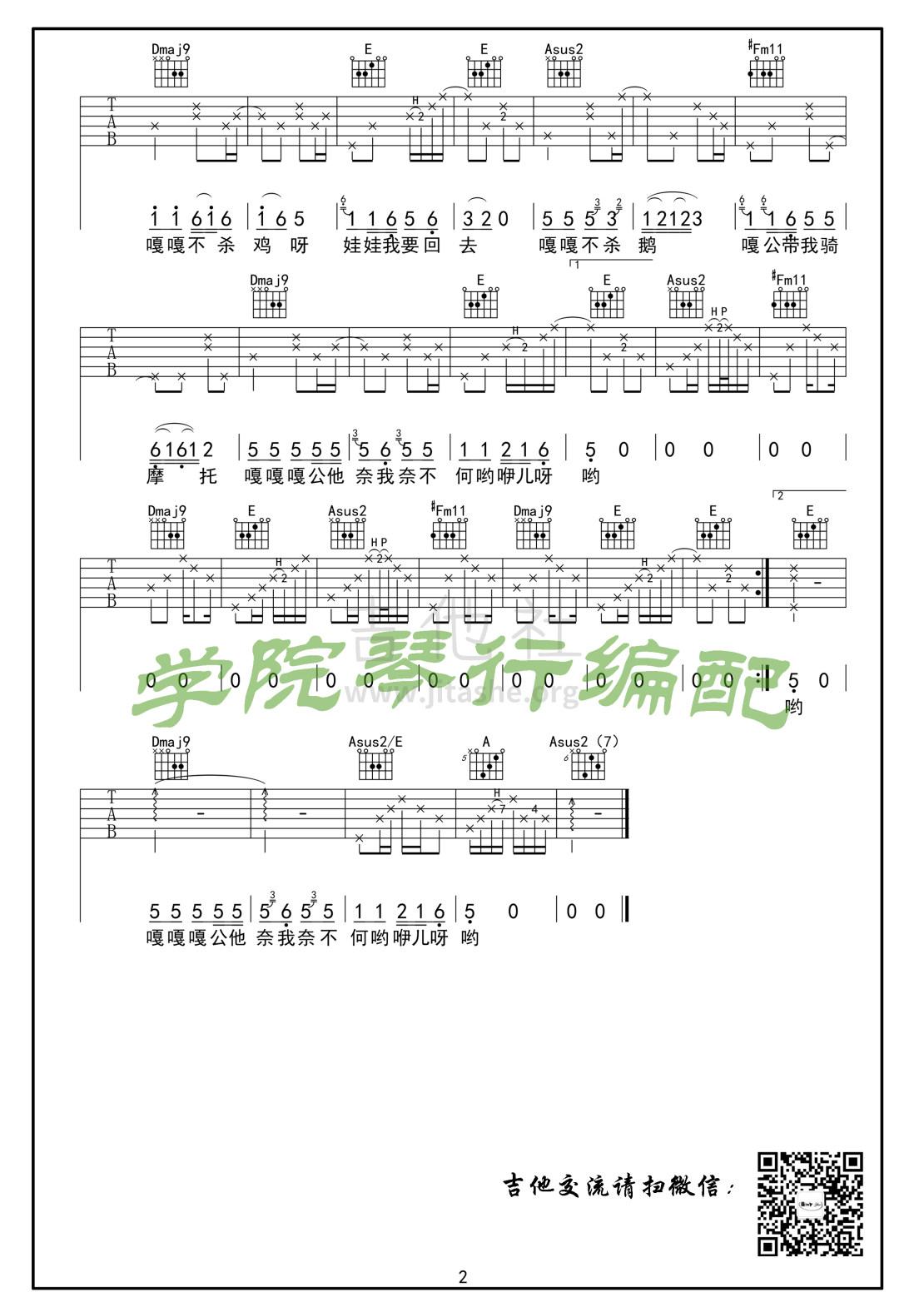 马马嘟嘟骑(学院琴行出品原版编配)吉他谱(图片谱,现场版,原版,弹唱)_斯斯与帆_马马嘟嘟骑2.jpg