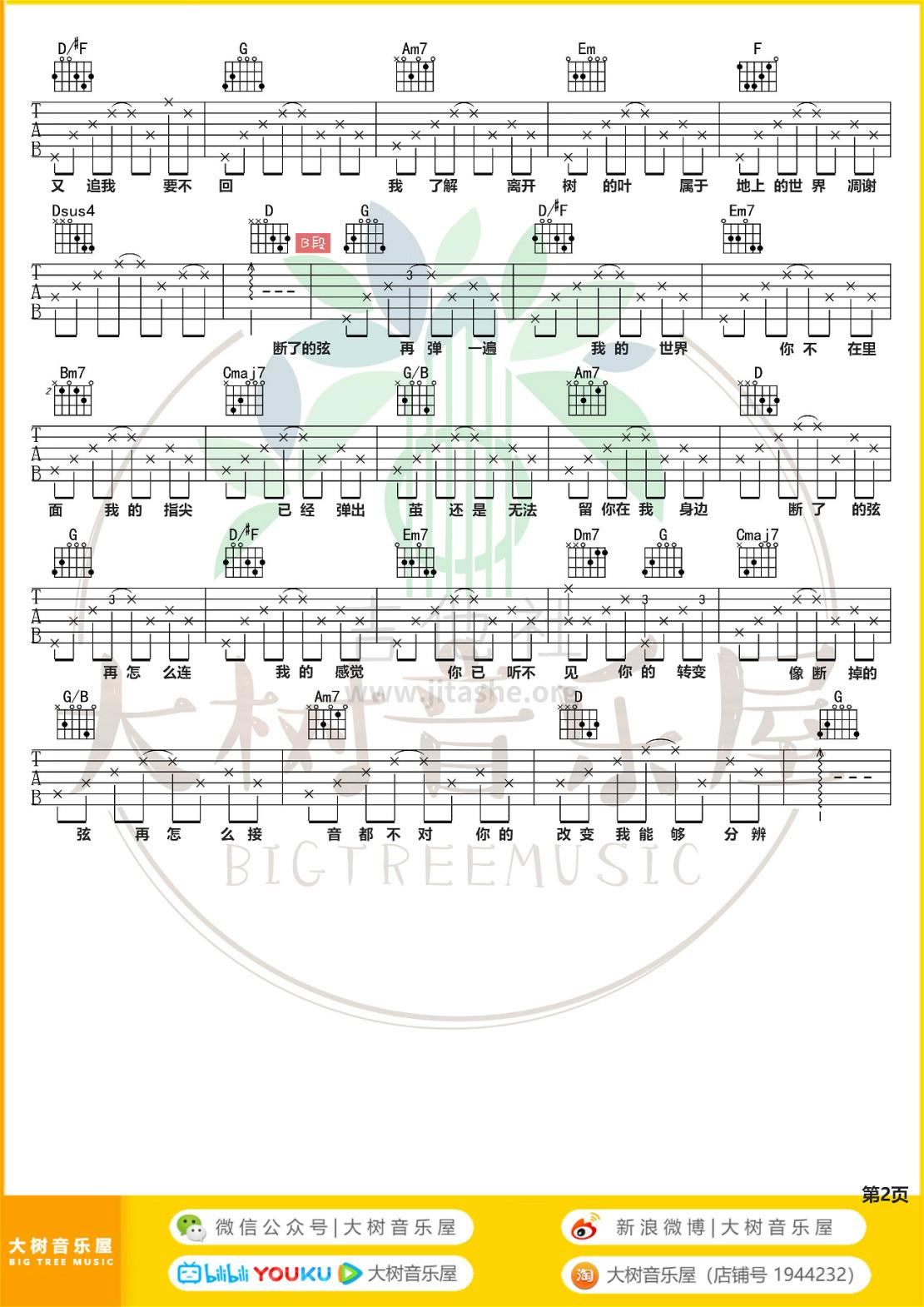 断了的弦(大树音乐屋)吉他谱(图片谱,弹唱,和弦,G调)_周杰伦(Jay Chou)_B.jpg