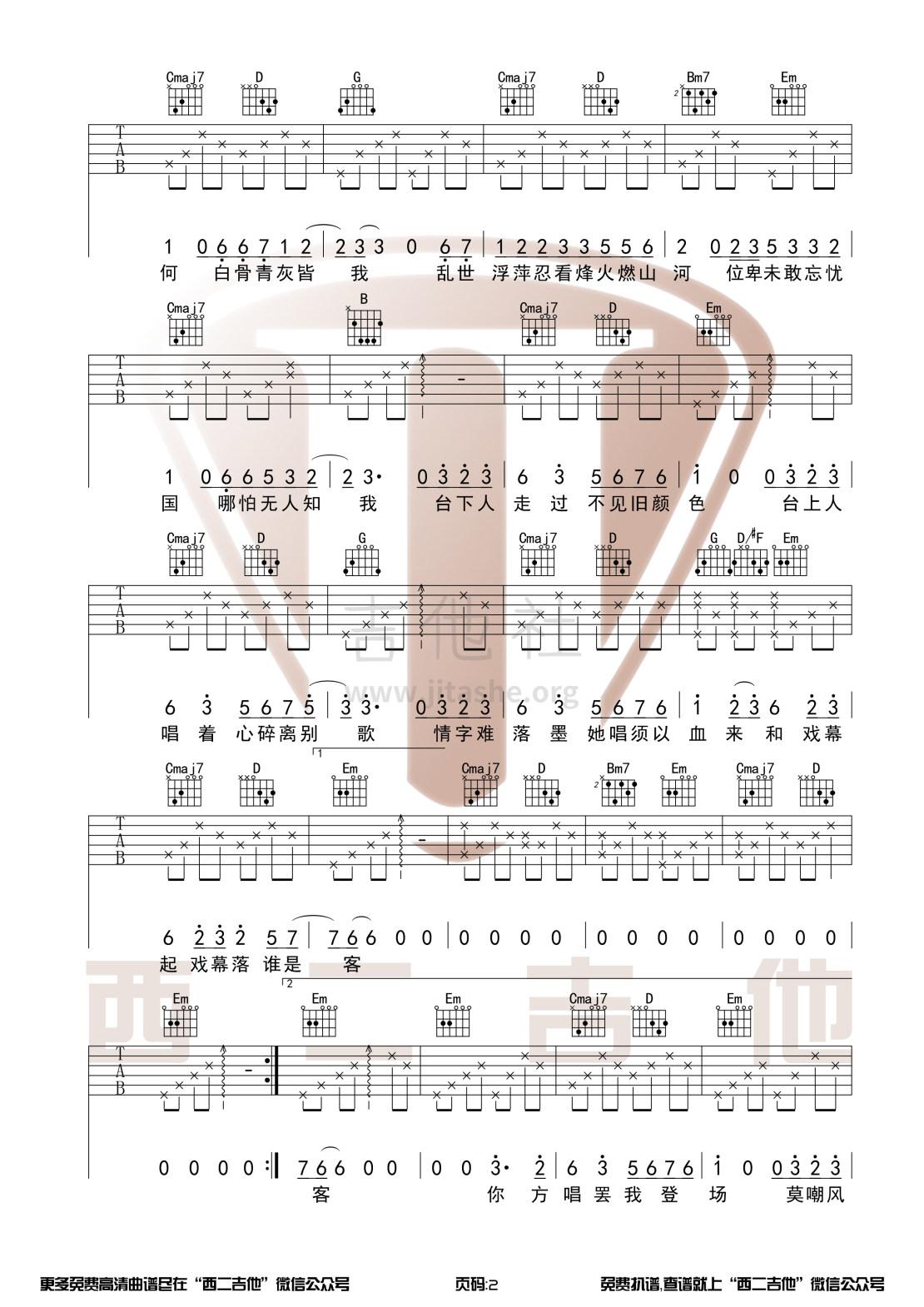 赤伶(西二吉他)吉他谱(图片谱,弹唱,G调)_HITA_赤伶2.jpg
