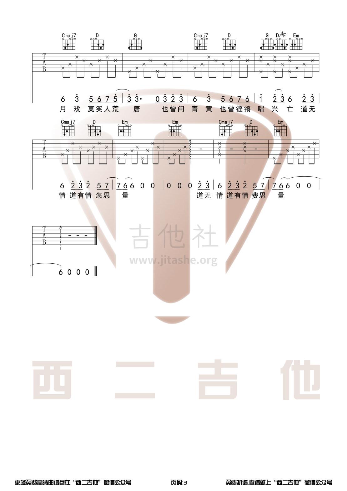 赤伶(西二吉他)吉他谱(图片谱,弹唱,G调)_HITA_赤伶3.jpg