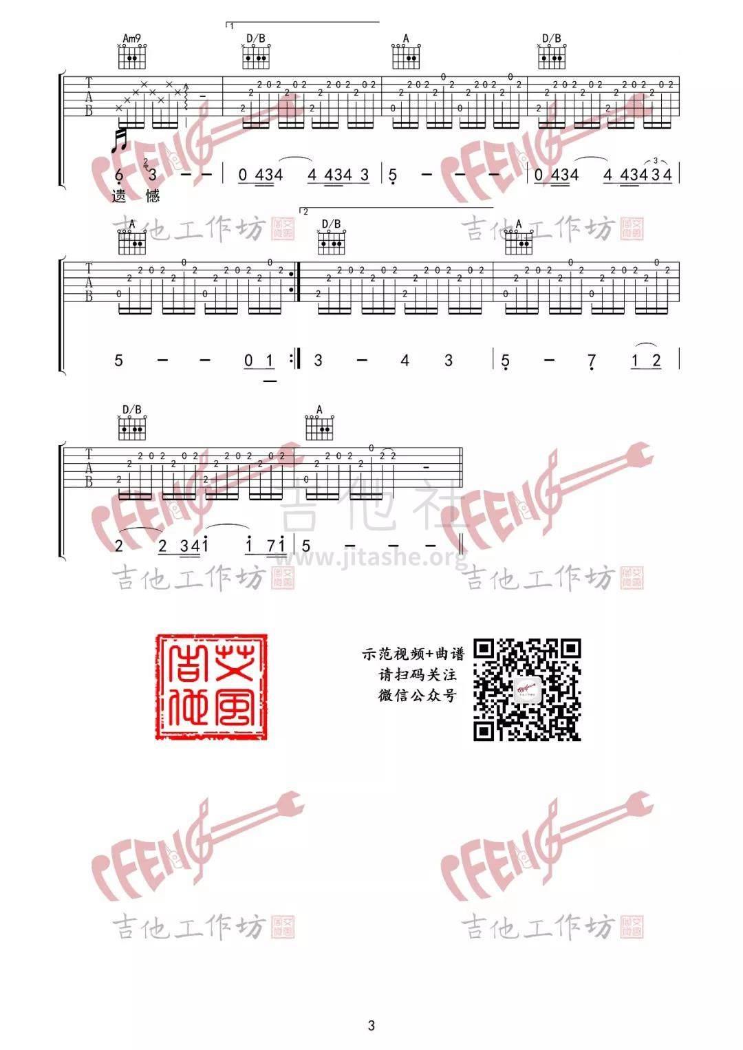 自渡(示范视频+高清曲谱)吉他谱(图片谱,弹唱)_陈粒_自渡3.jpg