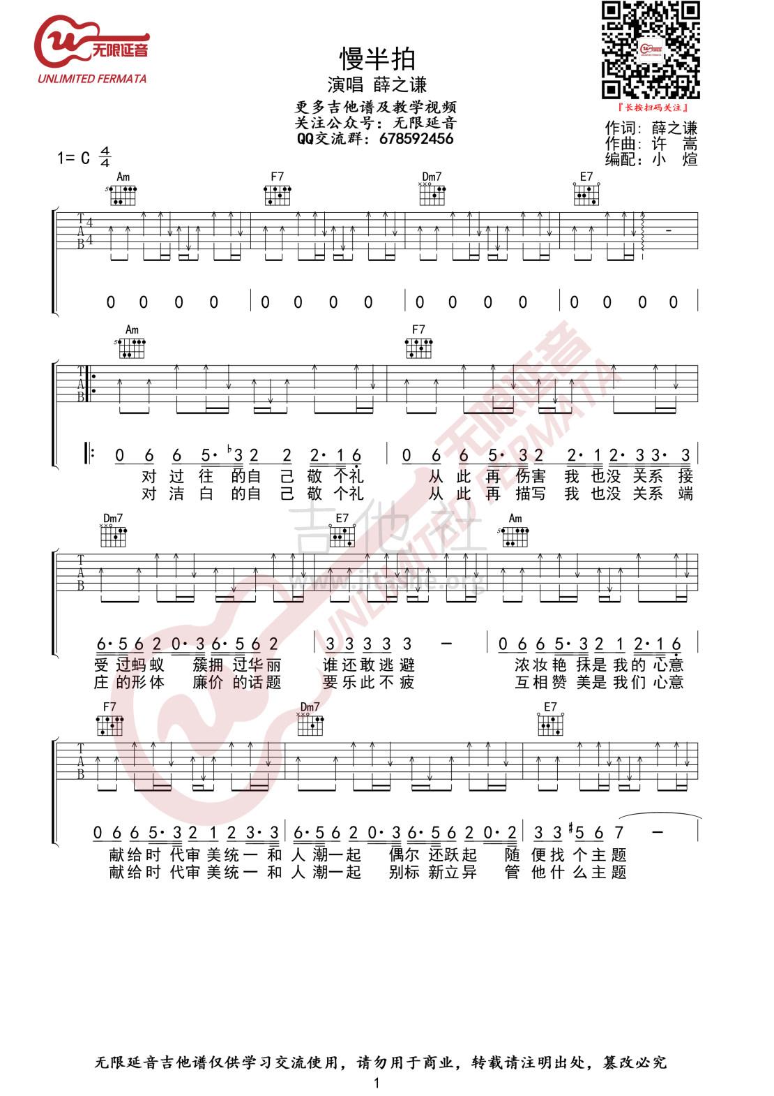 慢半拍( 无限延音编配)吉他谱(图片谱,C调,弹唱)_薛之谦_慢半拍01.jpg