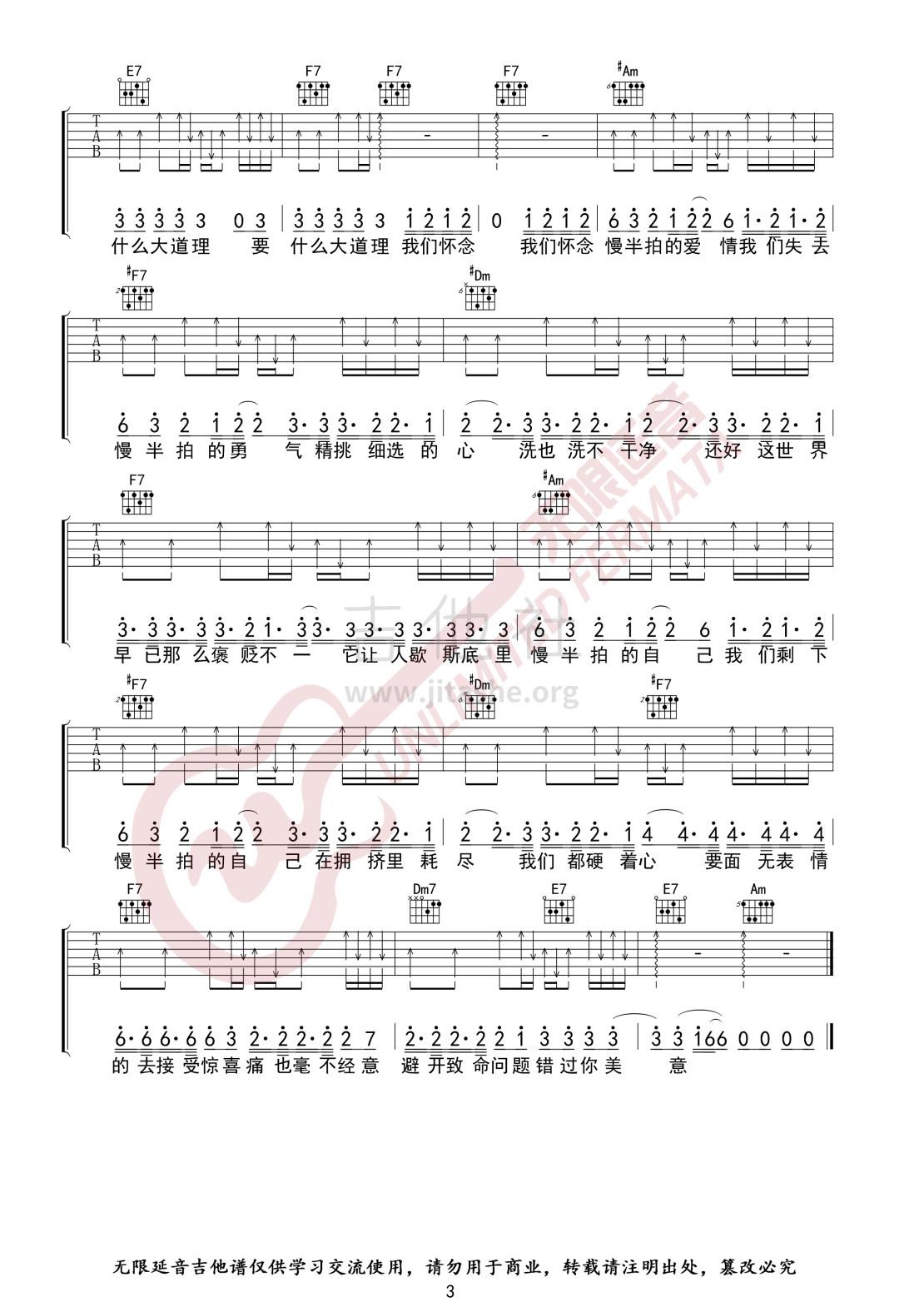 慢半拍( 无限延音编配)吉他谱(图片谱,C调,弹唱)_薛之谦_慢半拍03.jpg