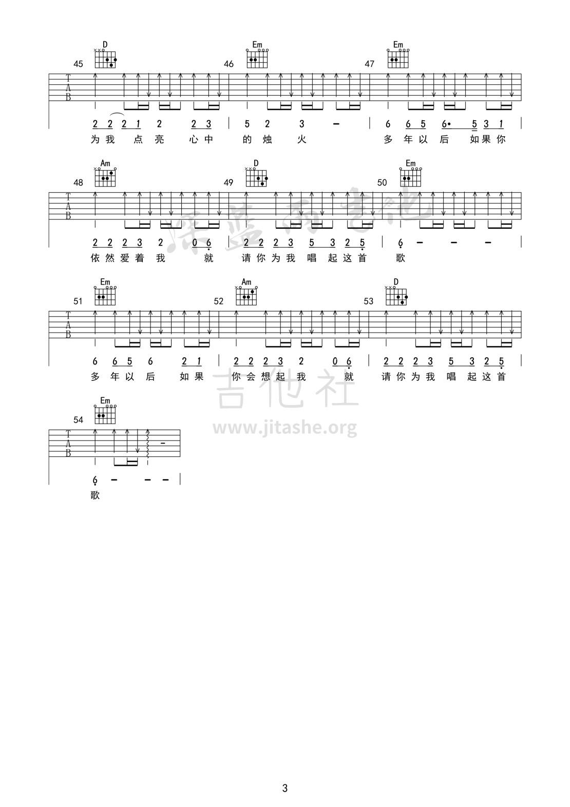 南阳桥震门背景音乐_多年以后(深蓝雨吉他弹唱版)吉他谱(图片谱,弹唱)_姜育恒