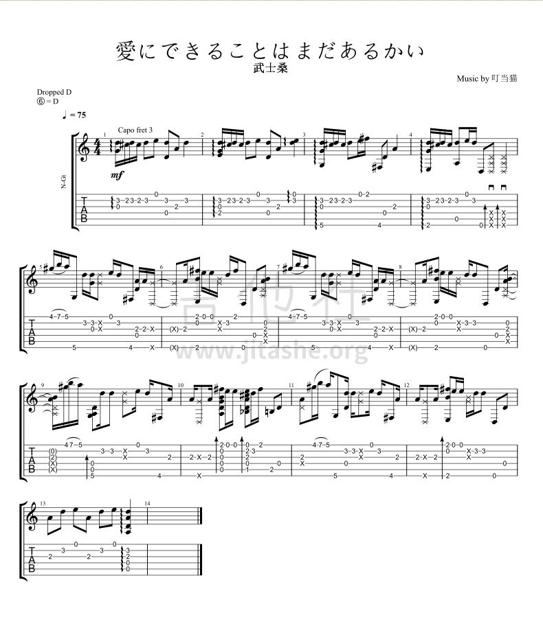 天气之子 - 爱にできることはまだあるかい吉他谱(图片谱,指弹,独奏,天气之子)_武士桑(おさむらいさん;Osamuraisan;543)_极速截图201907242018.png