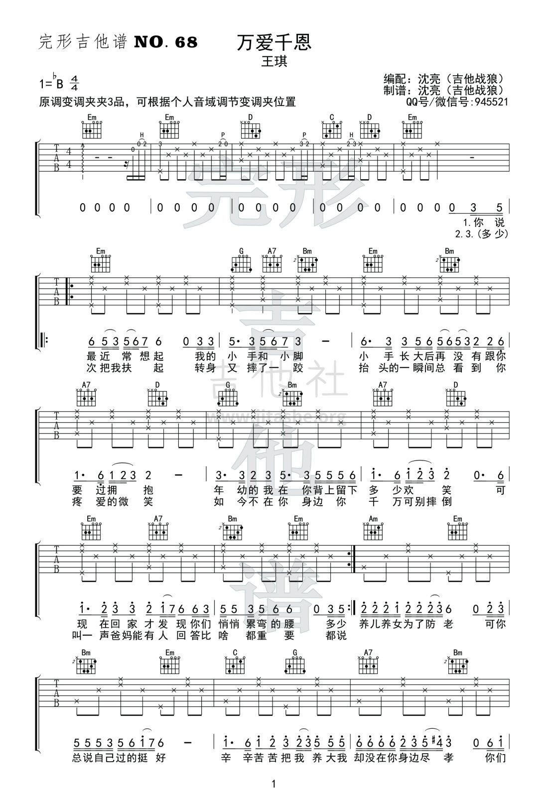万爱千恩(完形吉他 吉他战狼出品)吉他谱(图片谱,弹唱)_王琪_1副本.jpg