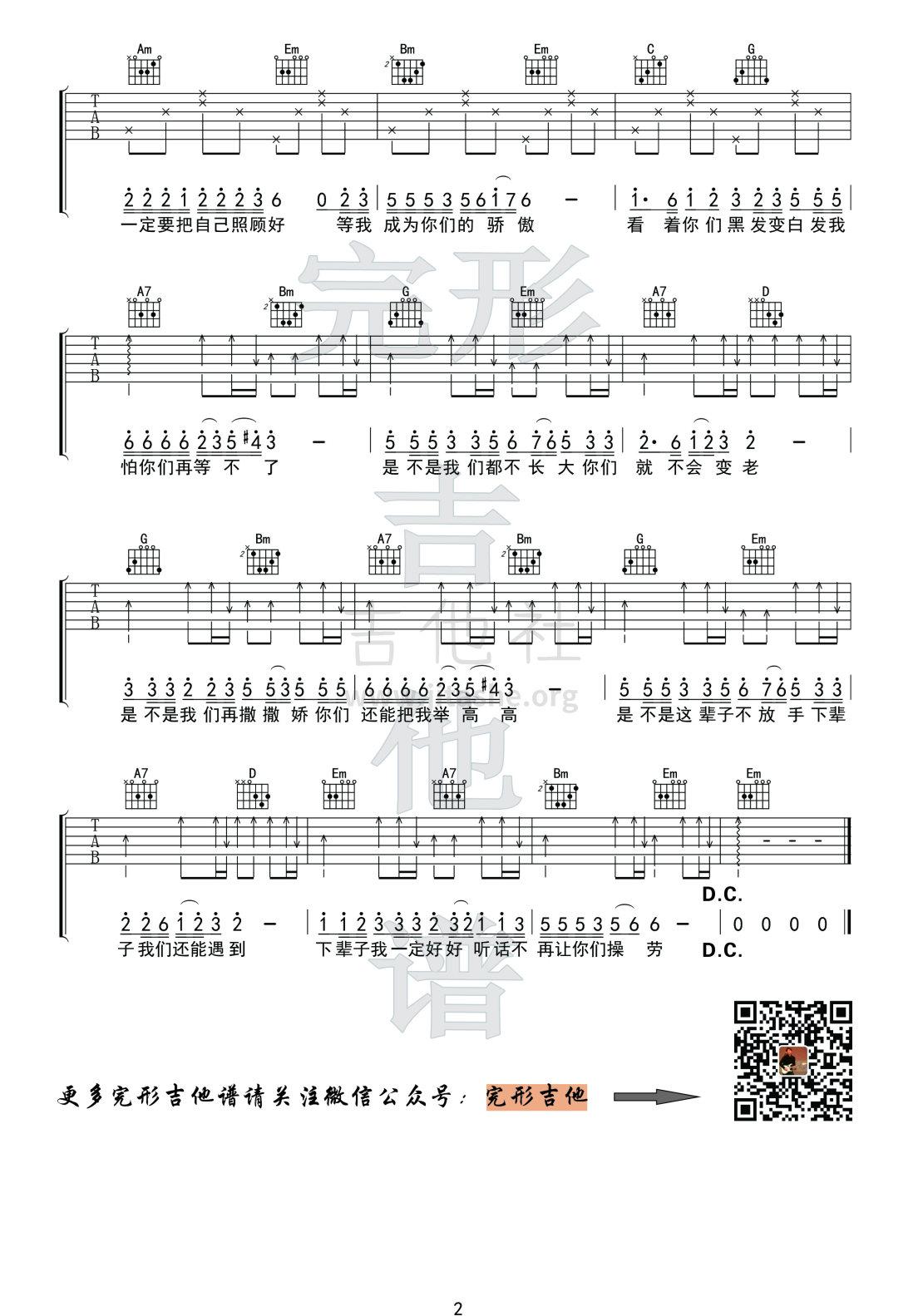 万爱千恩(完形吉他 吉他战狼出品)吉他谱(图片谱,弹唱)_王琪_2副本.jpg