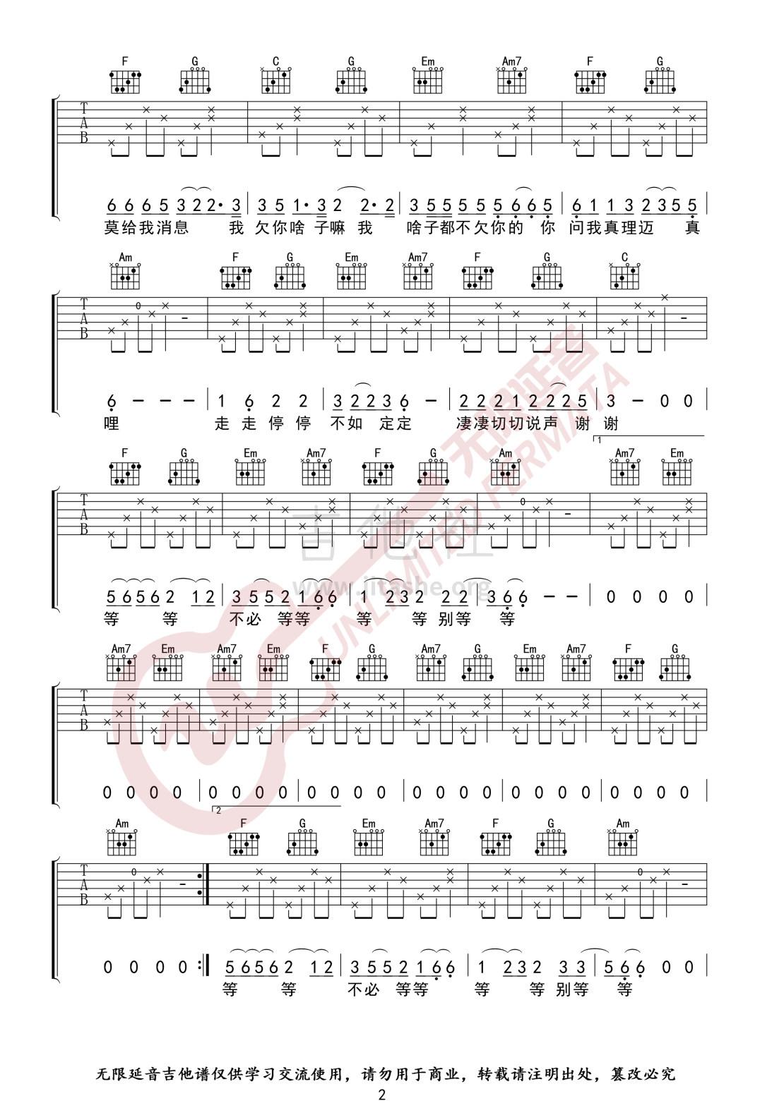 胡广生(无限延音编配)吉他谱(图片谱,C调,弹唱)_任素汐_胡广生02.jpg