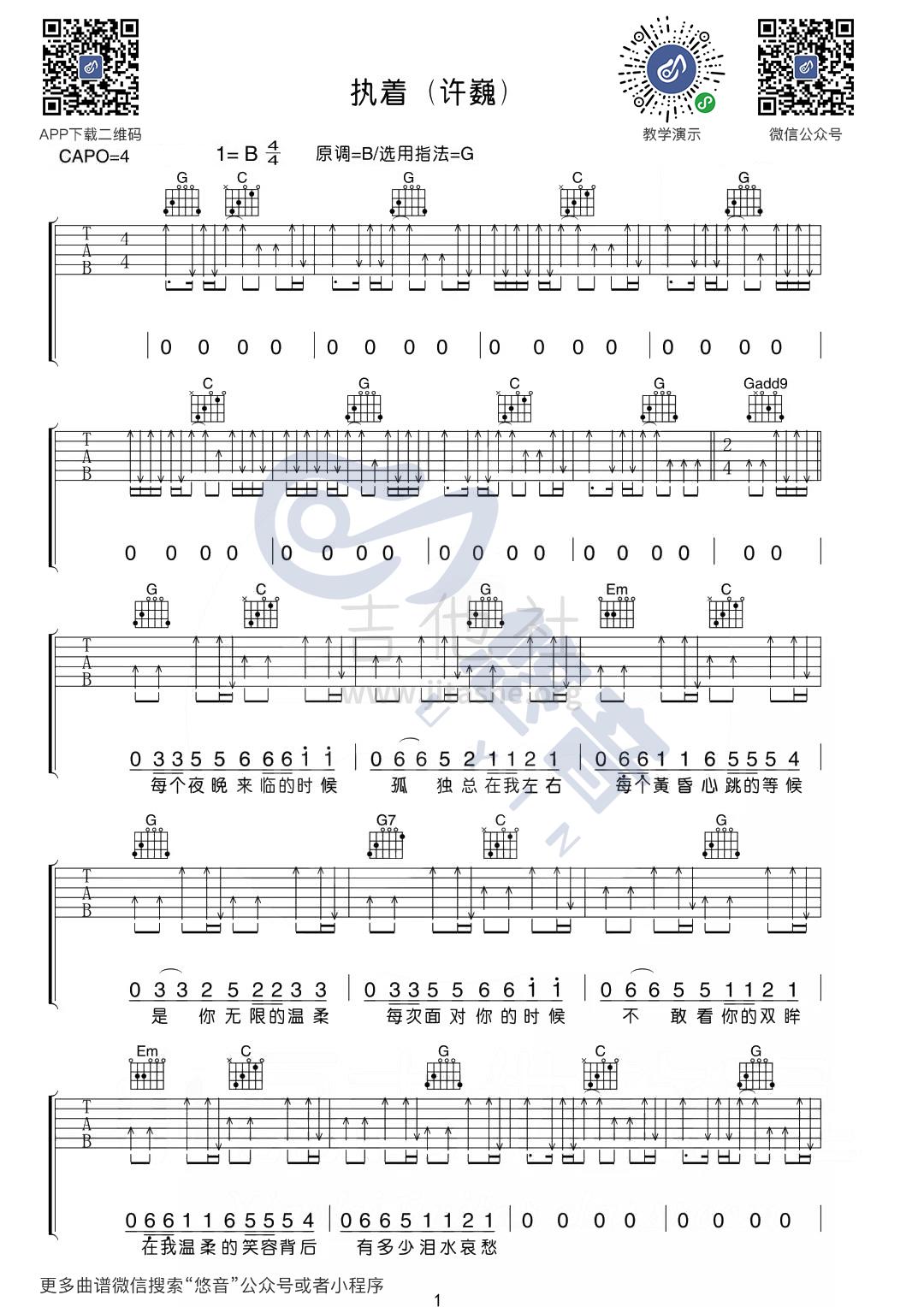 执着吉他谱(图片谱,弹唱,C调,扫弦)_许巍_执着_UYIN_1.png