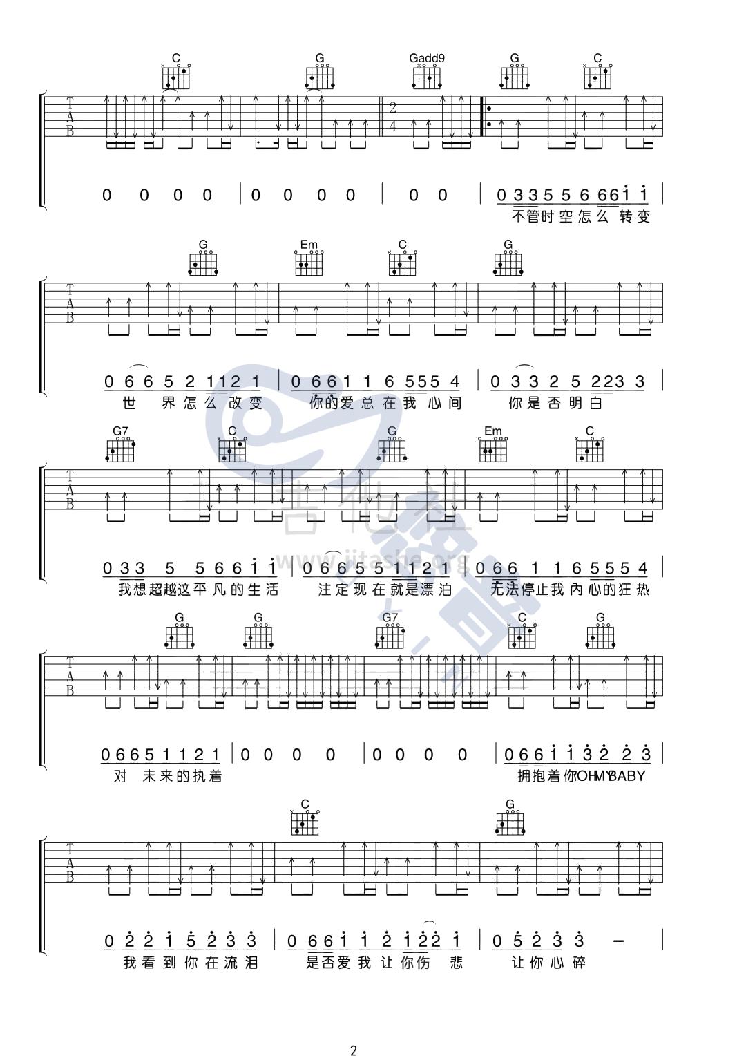 执着吉他谱(图片谱,弹唱,C调,扫弦)_许巍_执着_UYIN_2.png