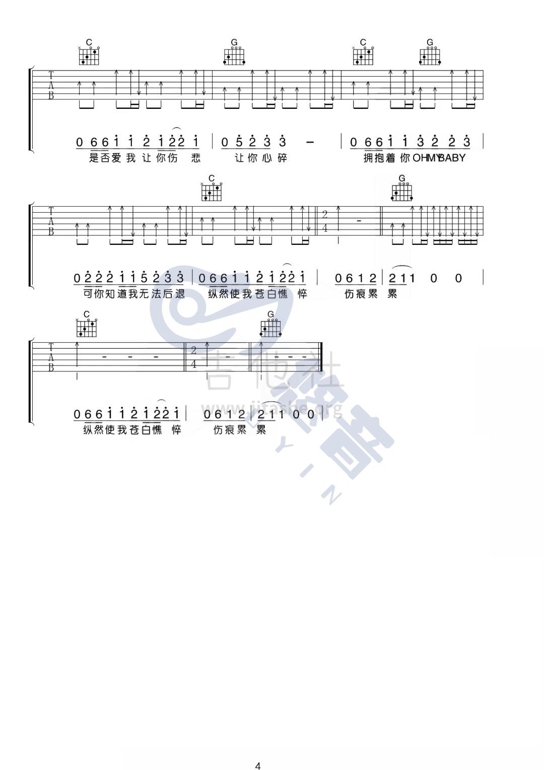 执着吉他谱(图片谱,弹唱,C调,扫弦)_许巍_执着_UYIN_4.png