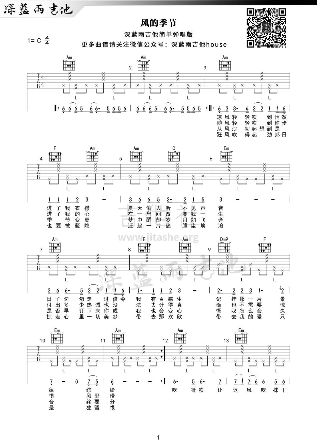 风的季节(深蓝雨吉他编配)吉他谱(图片谱,弹唱)_徐小凤_风的季节01.jpg