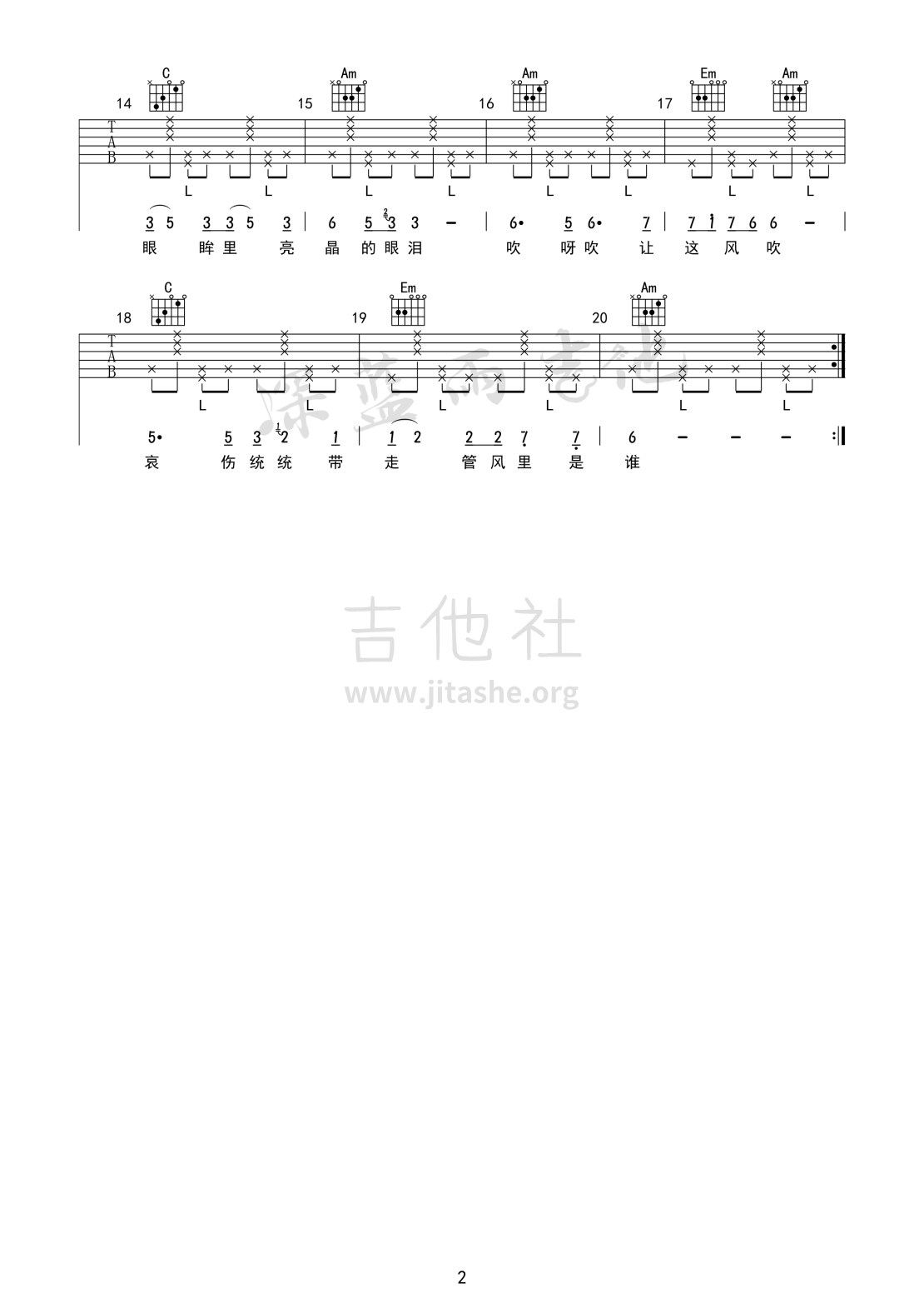 风的季节(深蓝雨吉他编配)吉他谱(图片谱,弹唱)_徐小凤_风的季节02.jpg