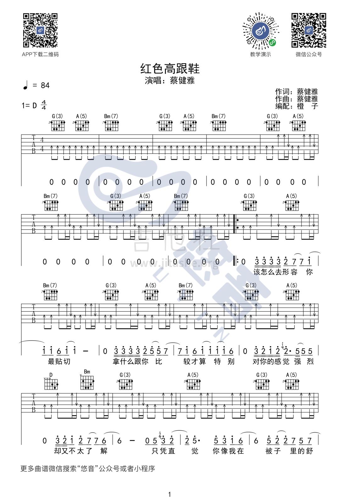 红色高跟鞋吉他谱(图片谱,弹唱)_蔡健雅(Tanya Chua)_红色高跟鞋_UYIN_1.png