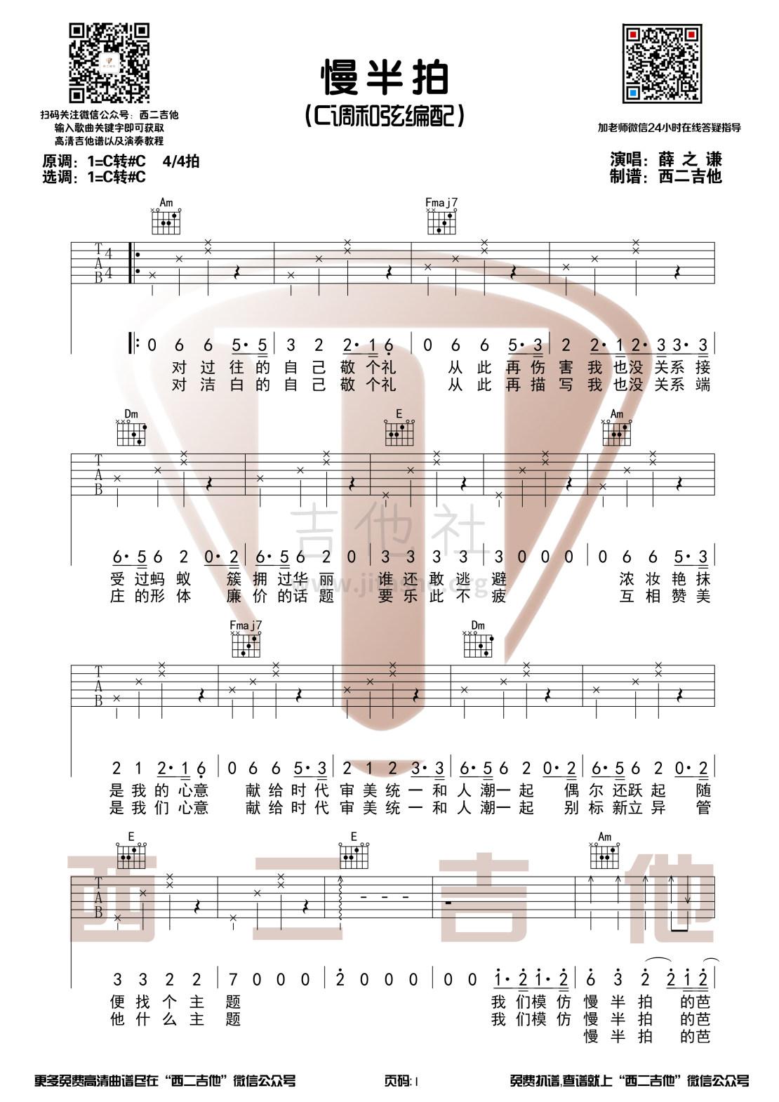 慢半拍(西二吉他)吉他谱(图片谱,弹唱,G调)_薛之谦_慢半拍1.jpg
