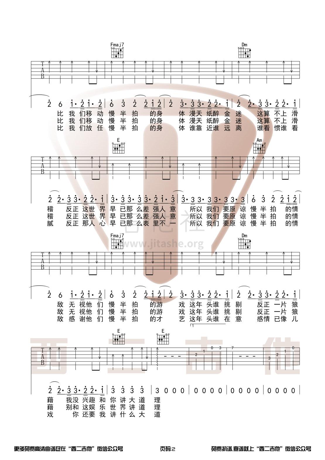 慢半拍(西二吉他)吉他谱(图片谱,弹唱,G调)_薛之谦_慢半拍2.jpg