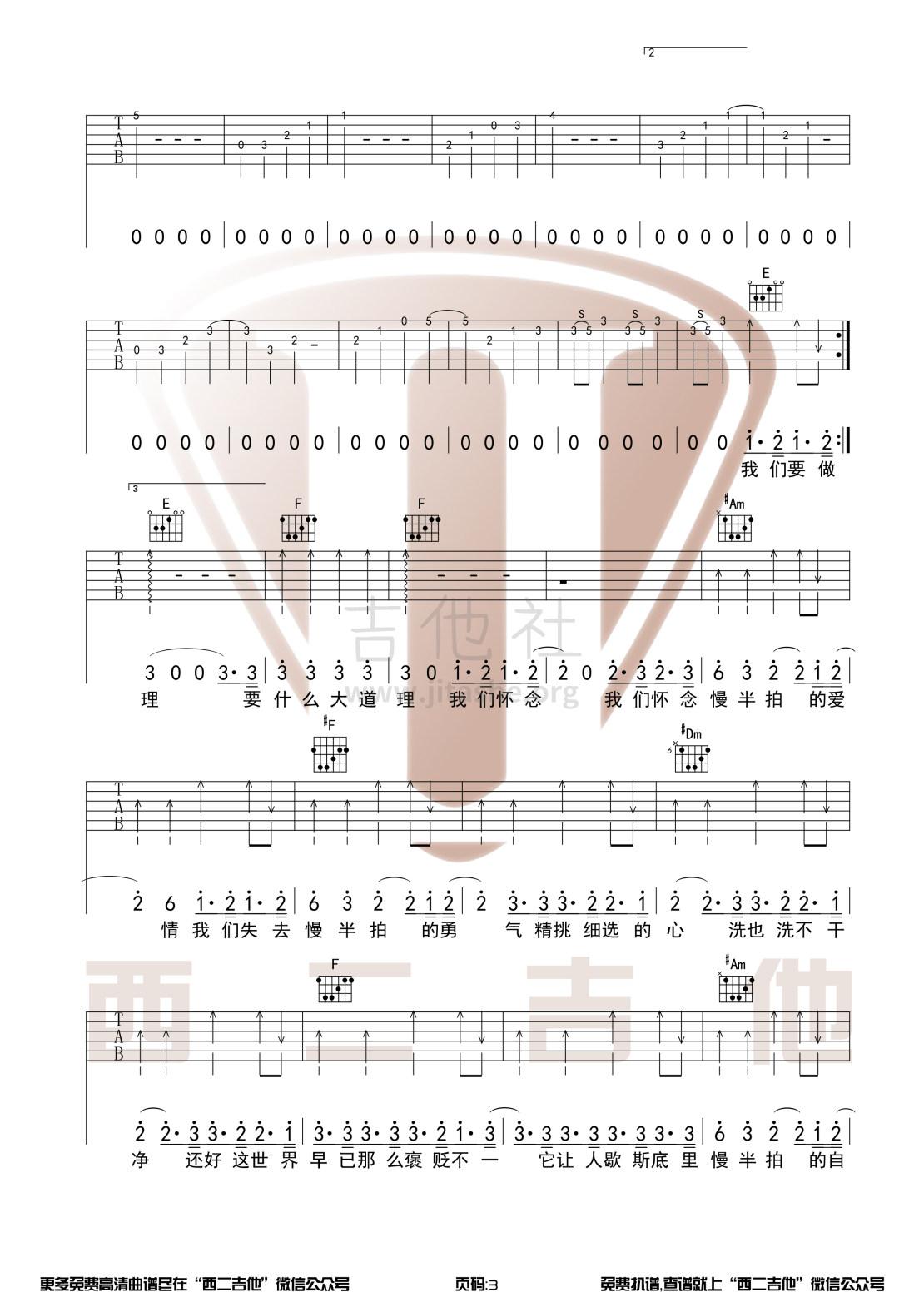 慢半拍(西二吉他)吉他谱(图片谱,弹唱,G调)_薛之谦_慢半拍3.jpg