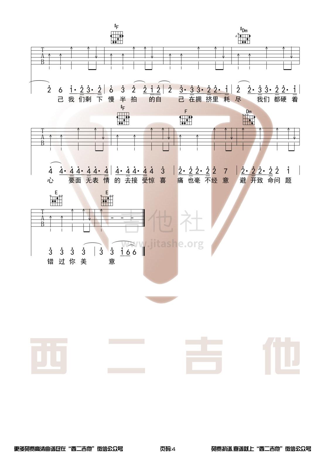 慢半拍(西二吉他)吉他谱(图片谱,弹唱,G调)_薛之谦_慢半拍4.jpg