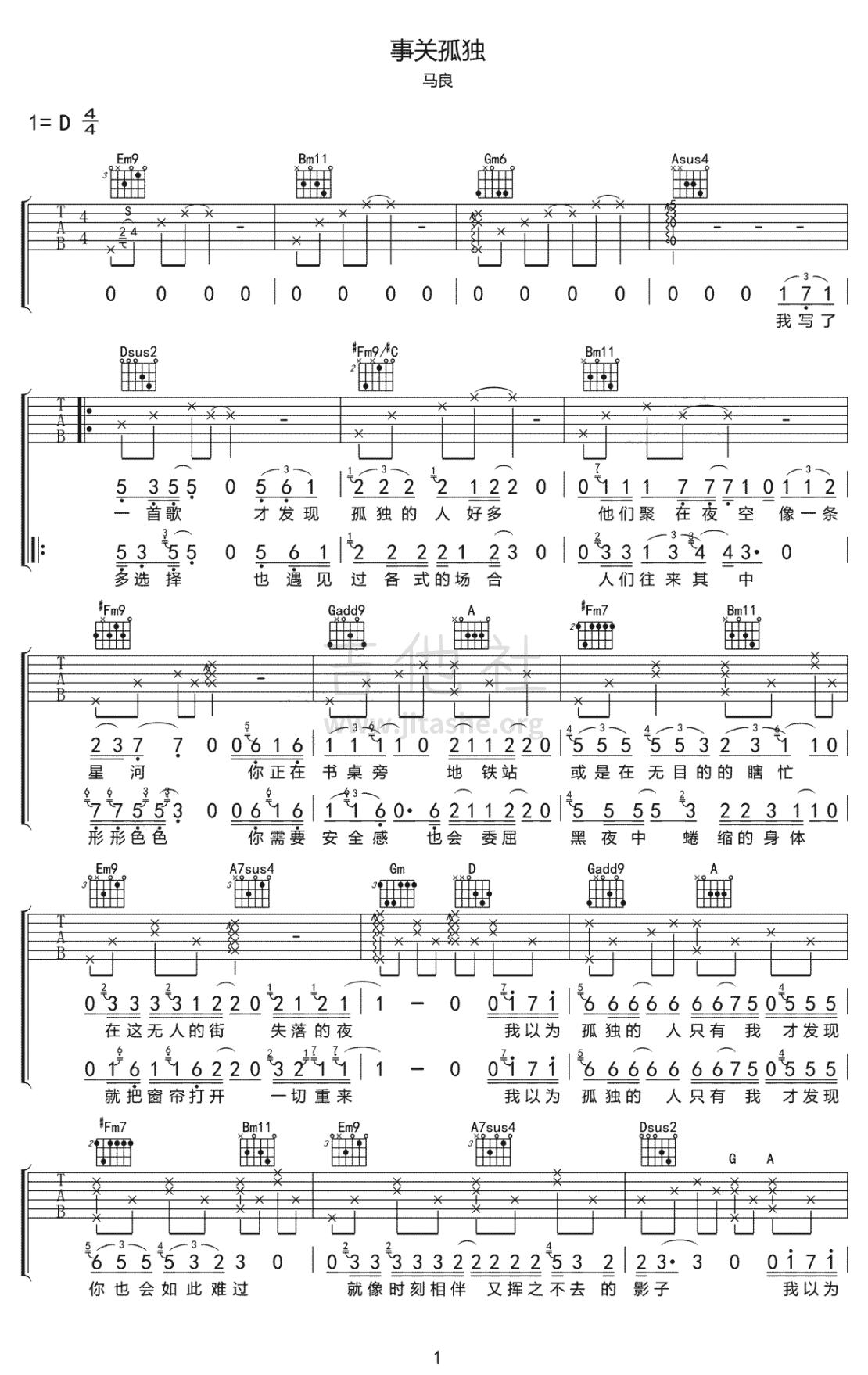 事关孤独吉他谱(图片谱,弹唱)_马良_事关孤独1.png