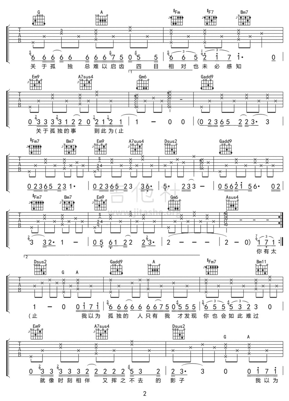 事关孤独吉他谱(图片谱,弹唱)_马良_事关孤独2.png