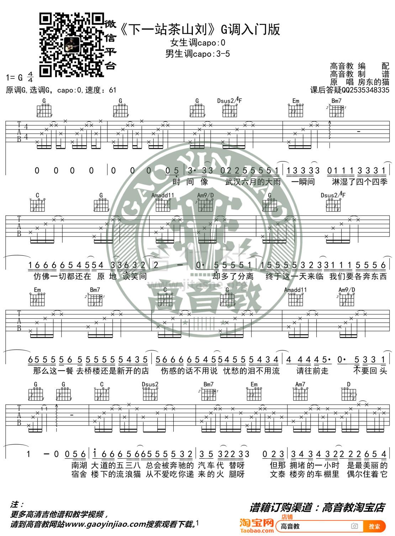 下一站茶山刘(高音教编配 猴哥吉他教学)吉他谱(图片谱,弹唱,G调)_房东的猫_《下一站茶山刘》G调入门版01.jpg
