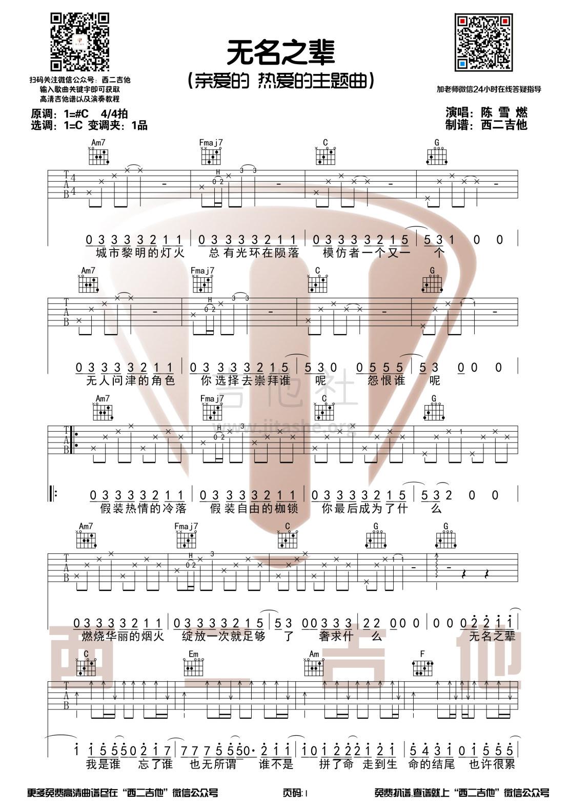 亲爱的热爱的插曲 - 无名之辈(西二吉他)吉他谱(图片谱,弹唱)_陈雪燃_无名之辈1.jpg