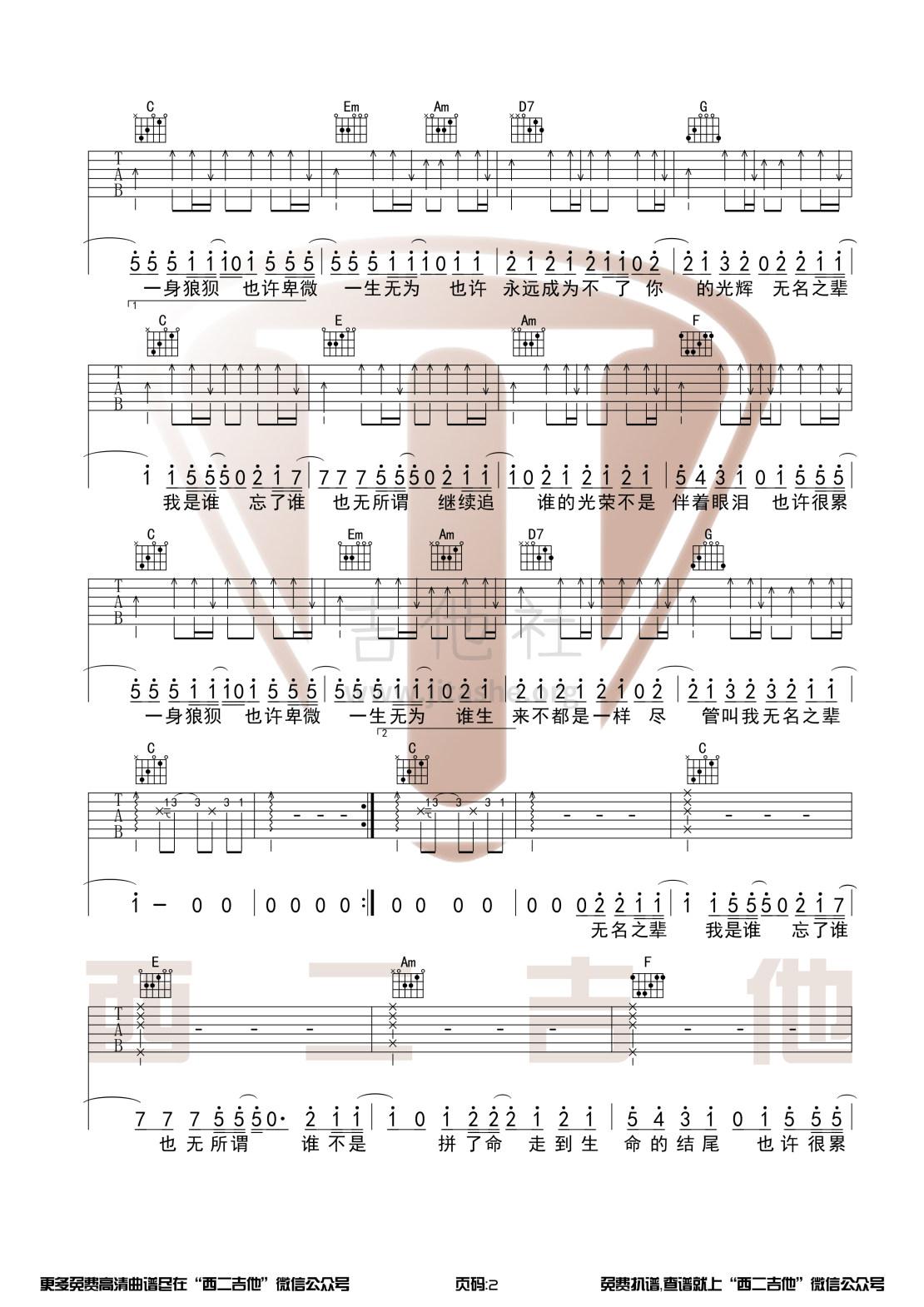 亲爱的热爱的插曲 - 无名之辈(西二吉他)吉他谱(图片谱,弹唱)_陈雪燃_无名之辈2.jpg