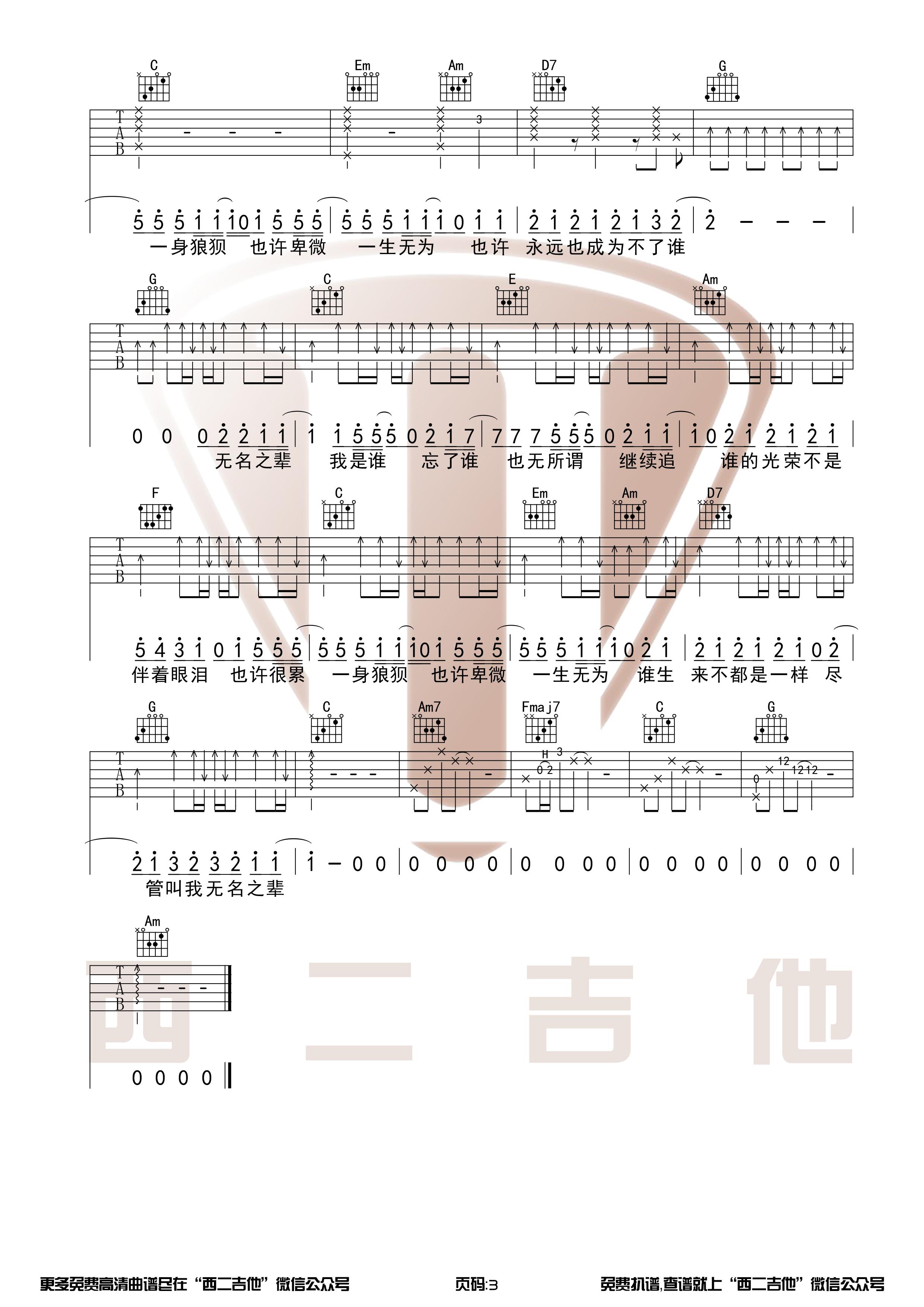 亲爱的热爱的插曲 - 无名之辈(西二吉他)吉他谱(图片谱,弹唱)_陈雪燃_无名之辈3.jpg