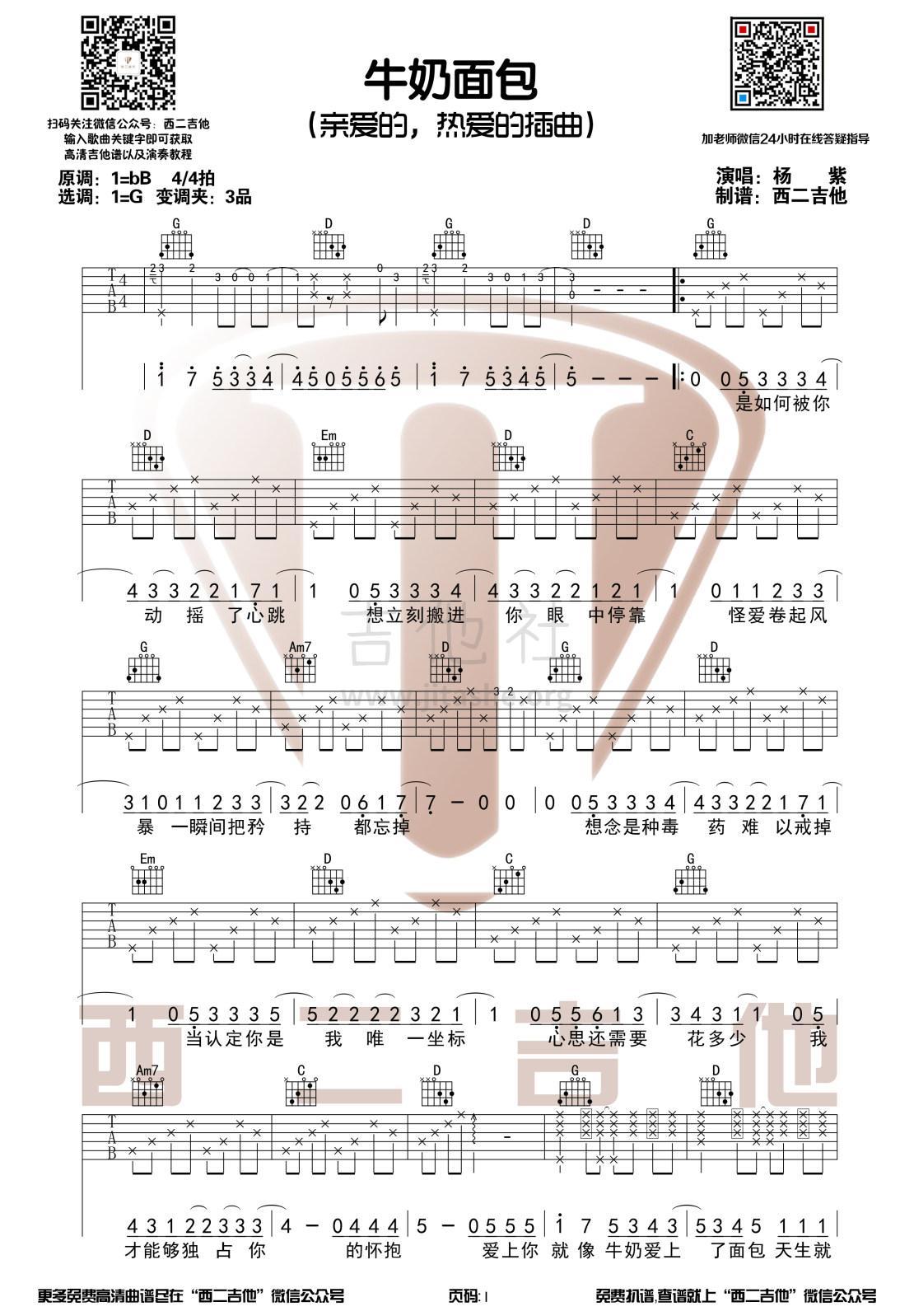 亲爱的热爱的插曲 - 牛奶面包(西二吉他)吉他谱(图片谱,弹唱)_杨紫_牛奶面包1.jpg