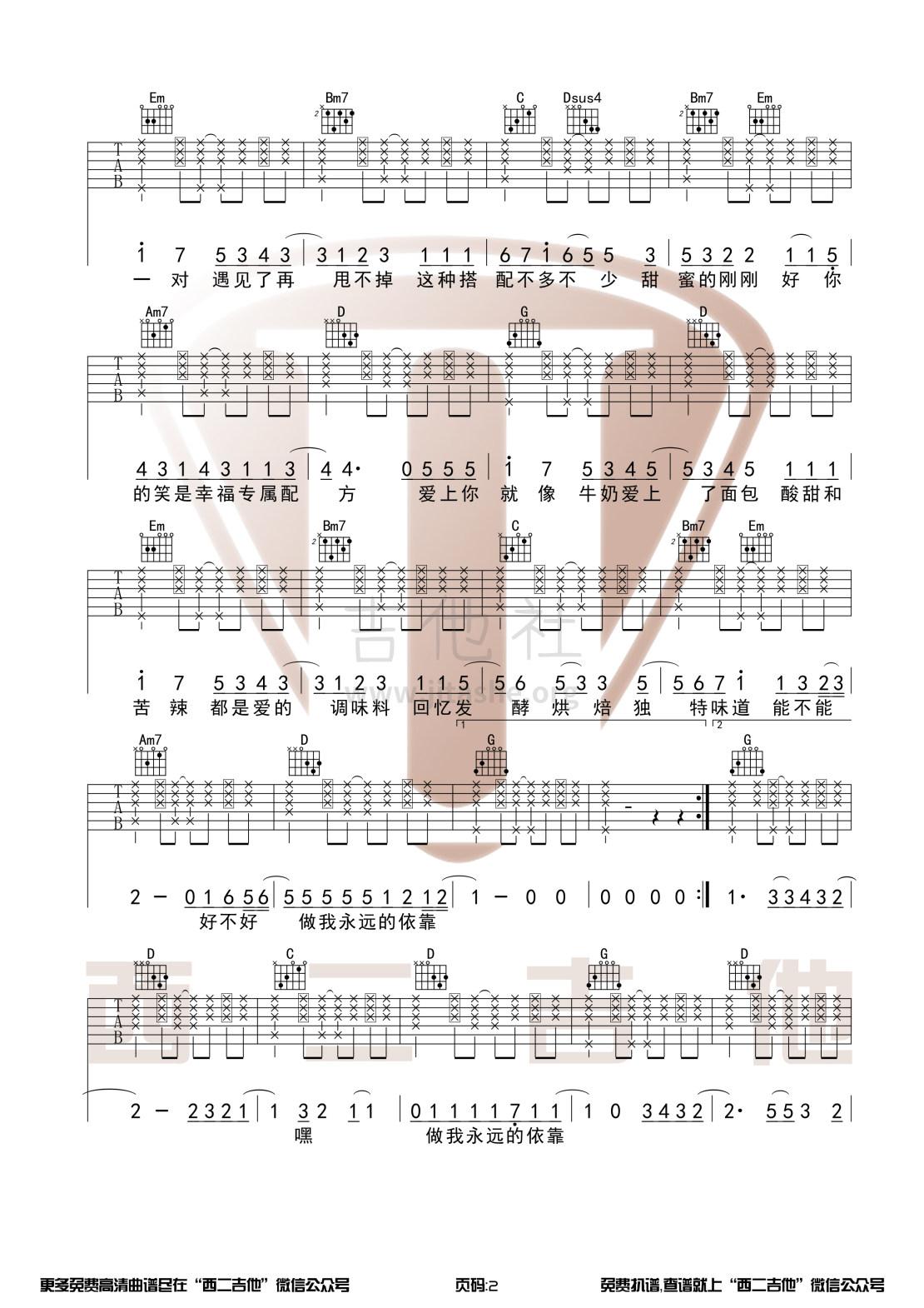 亲爱的热爱的插曲 - 牛奶面包(西二吉他)吉他谱(图片谱,弹唱)_杨紫_牛奶面包2.jpg
