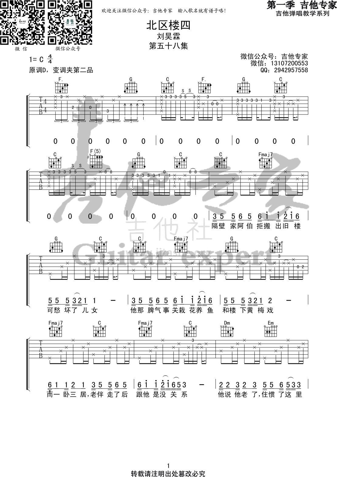 北区楼四(音艺吉他专家弹唱教学:第一季第58集)吉他谱(图片谱,弹唱,伴奏,教程)_刘昊霖_北区楼四1 第一季第五十八集.jpg
