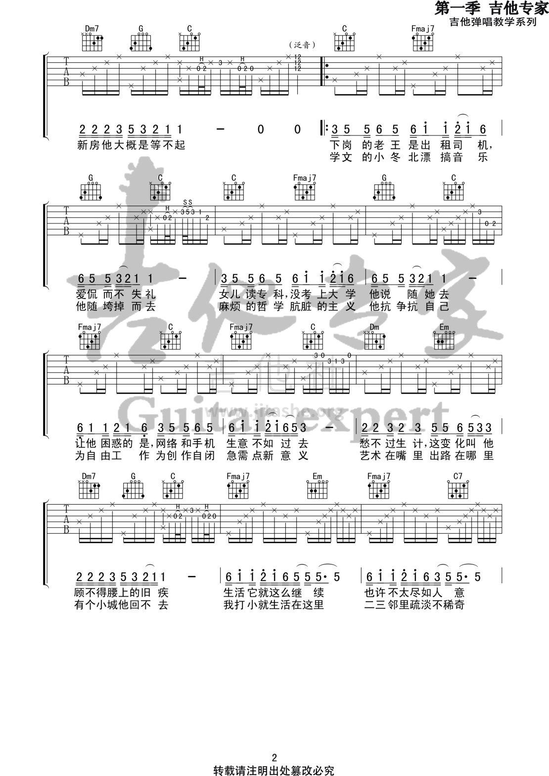 北区楼四(音艺吉他专家弹唱教学:第一季第58集)吉他谱(图片谱,弹唱,伴奏,教程)_刘昊霖_北区楼四2 第一季第五十八集.jpg