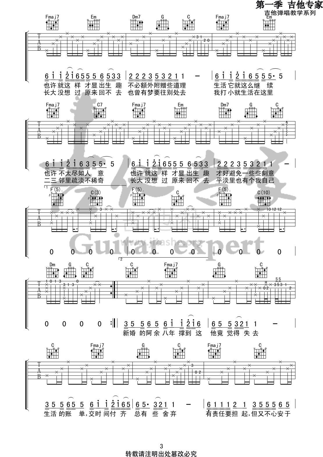 北区楼四(音艺吉他专家弹唱教学:第一季第58集)吉他谱(图片谱,弹唱,伴奏,教程)_刘昊霖_北区楼四3 第一季第五十八集.jpg