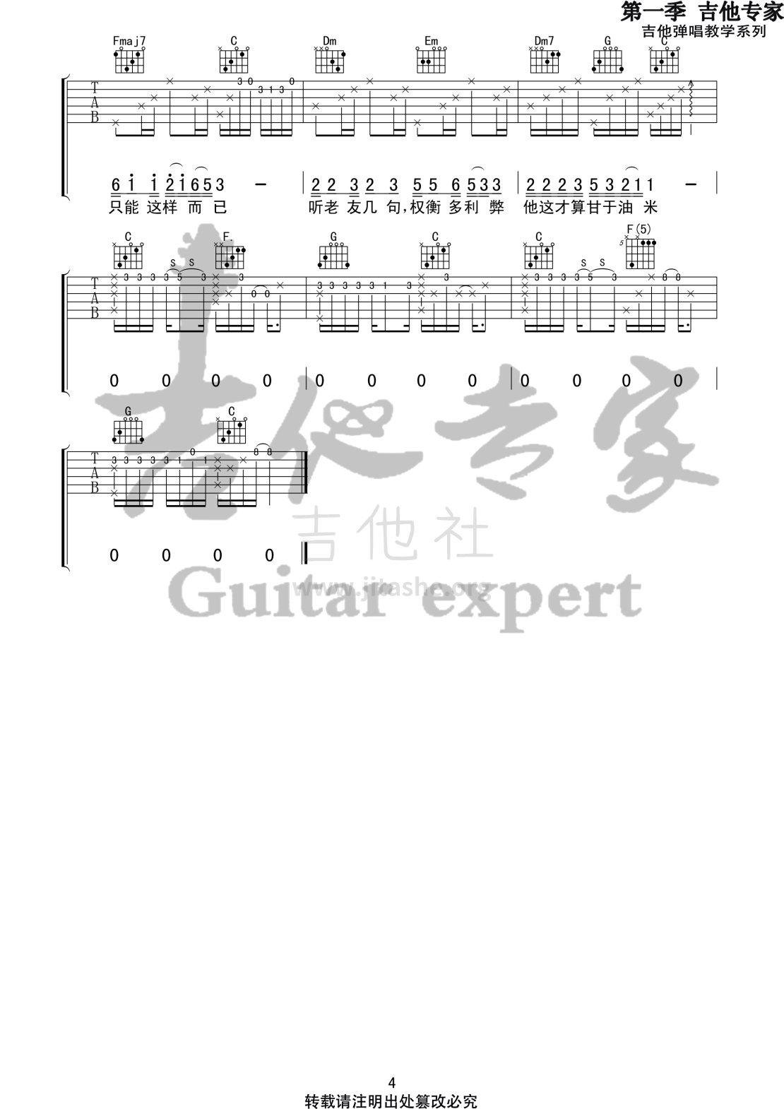北区楼四(音艺吉他专家弹唱教学:第一季第58集)吉他谱(图片谱,弹唱,伴奏,教程)_刘昊霖_北区楼四4 第一季第五十八集.jpg