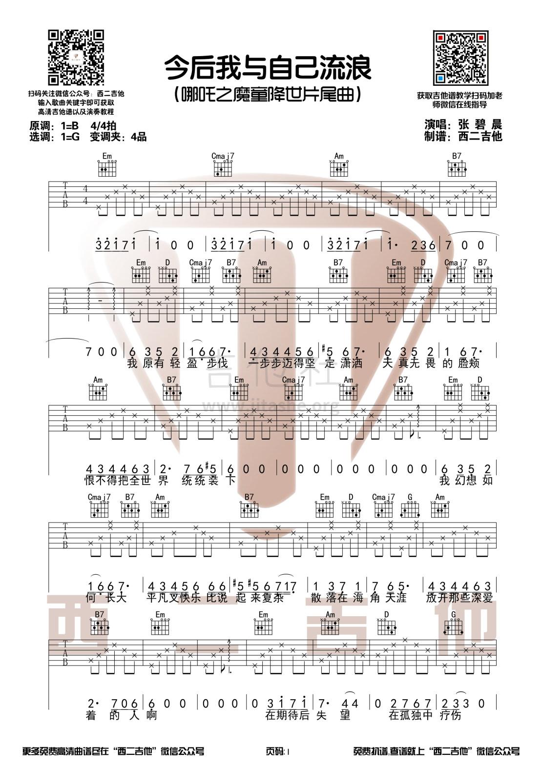 今后我与自己流浪(电影《哪吒之魔童降世》片尾曲)吉他谱(图片谱,弹唱,原版,西二吉他)_张碧晨_今后我与自己流浪1.jpg