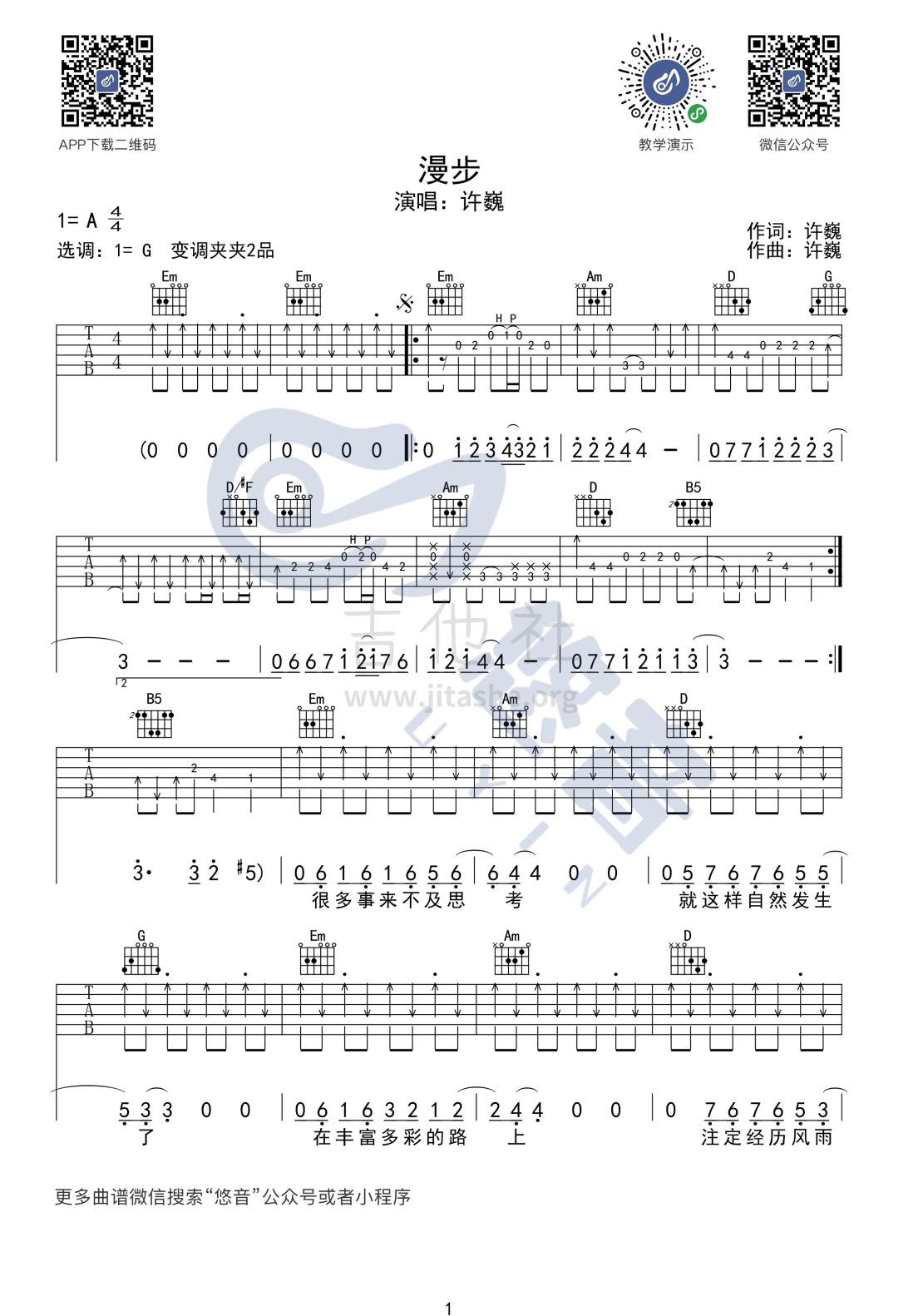 漫步吉他谱(图片谱,弹唱,G调)_许巍_漫步_UYIN_1.png