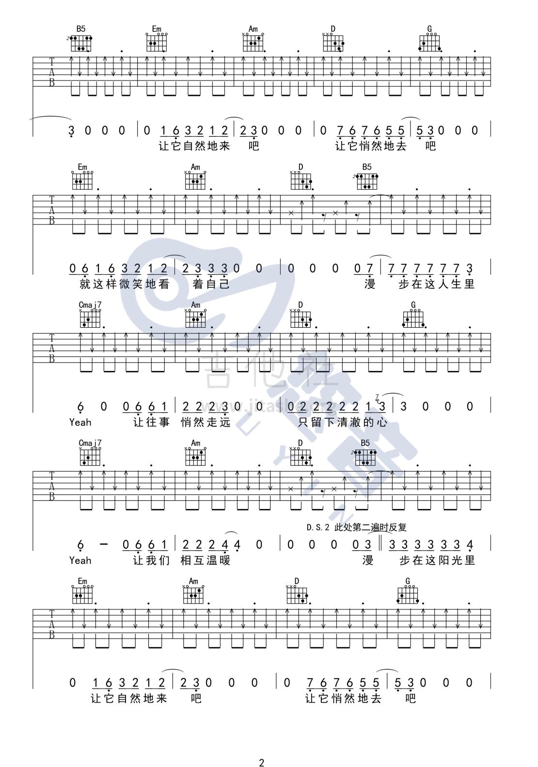 漫步吉他谱(图片谱,弹唱,G调)_许巍_漫步_UYIN_2.png
