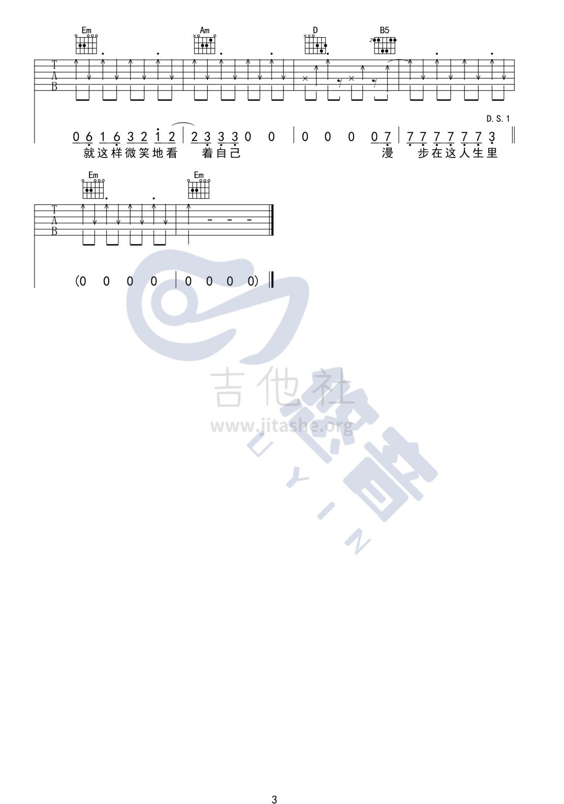 漫步吉他谱(图片谱,弹唱,G调)_许巍_漫步_UYIN_3.png