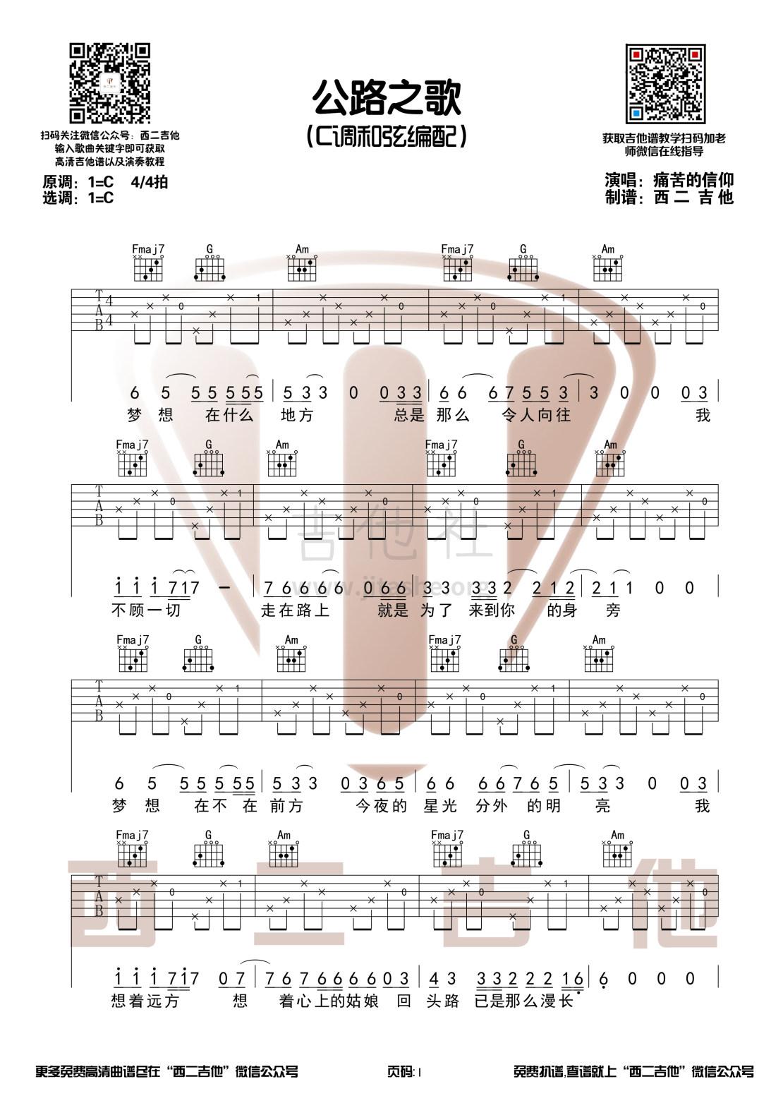 公路之歌(原版吉他谱+演奏视频 西二吉他)吉他谱(图片谱,弹唱,C调)_痛苦的信仰(痛仰)_公路之歌1.jpg