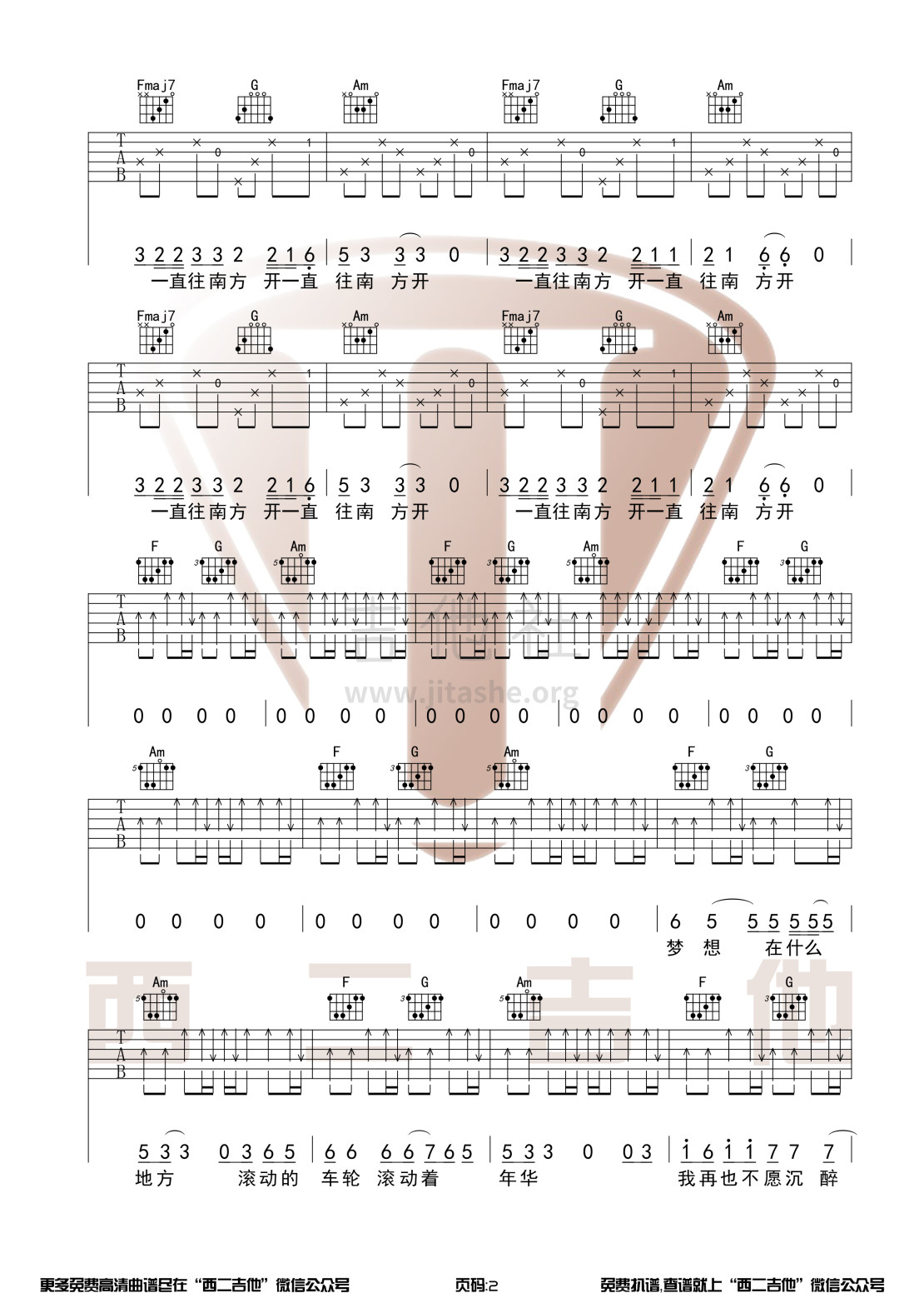 公路之歌(原版吉他谱+演奏视频 西二吉他)吉他谱(图片谱,弹唱,C调)_痛苦的信仰(痛仰)_公路之歌2.jpg