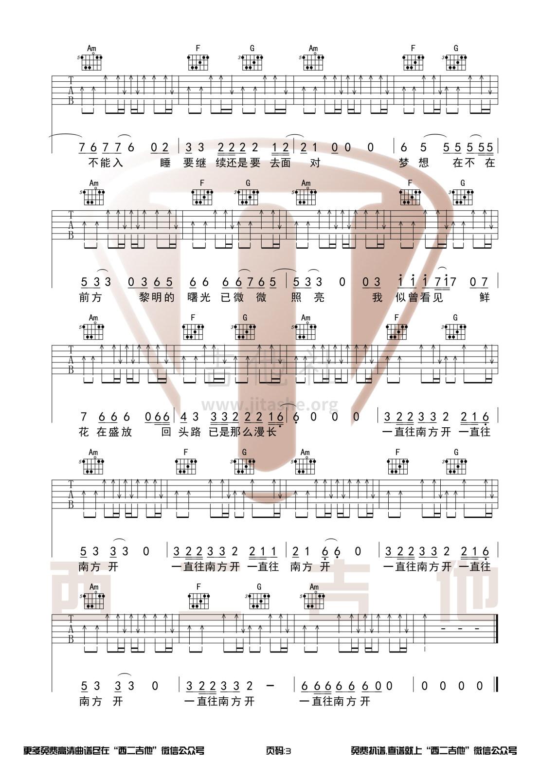公路之歌(原版吉他谱+演奏视频 西二吉他)吉他谱(图片谱,弹唱,C调)_痛苦的信仰(痛仰)_公路之歌3.jpg