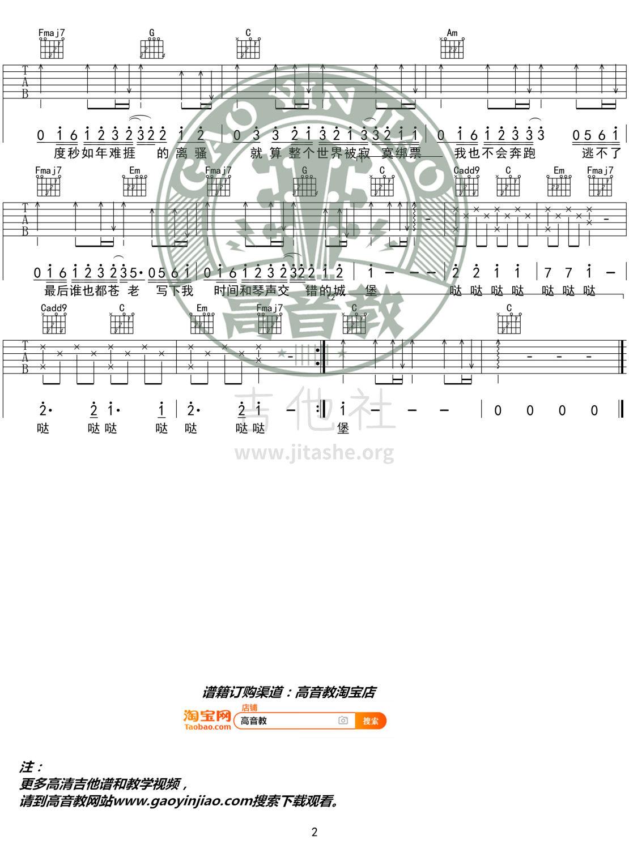 小情歌(高音教编配 猴哥吉他教学)吉他谱(图片谱,弹唱,C调)_苏打绿(Sodagreen)_《小情歌》C调入门版02.jpg