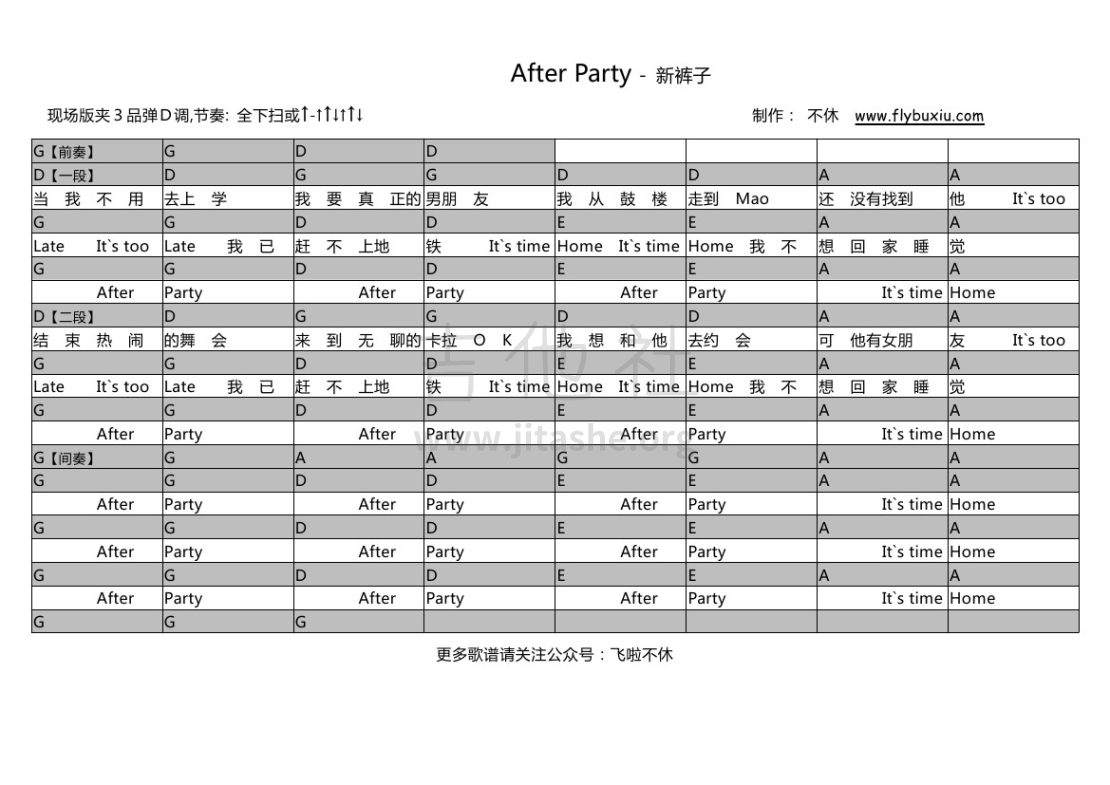 After Party (乐队的夏天现场版)吉他谱(图片谱,弹唱,和弦)_新裤子_新裤子-after party0000.jpg