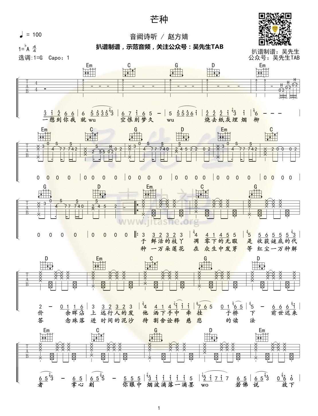 芒种吉他谱(图片谱,弹唱)_音阙诗听(Interseting)_芒种01.jpg