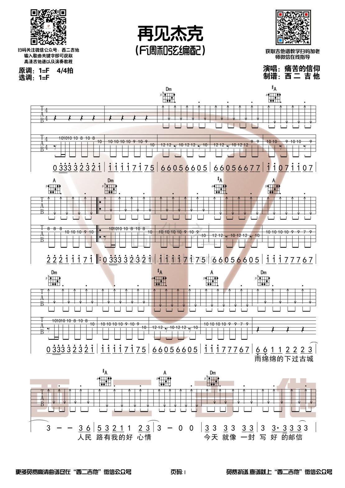 再见杰克(带前奏间奏吉他谱+演奏视频 西二吉他)吉他谱(图片谱,切音,西二吉他,原版)_痛苦的信仰(痛仰)_再见杰克1.jpg