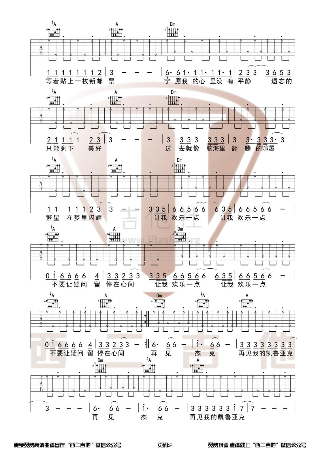 再见杰克(带前奏间奏吉他谱+演奏视频 西二吉他)吉他谱(图片谱,切音,西二吉他,原版)_痛苦的信仰(痛仰)_再见杰克2.jpg